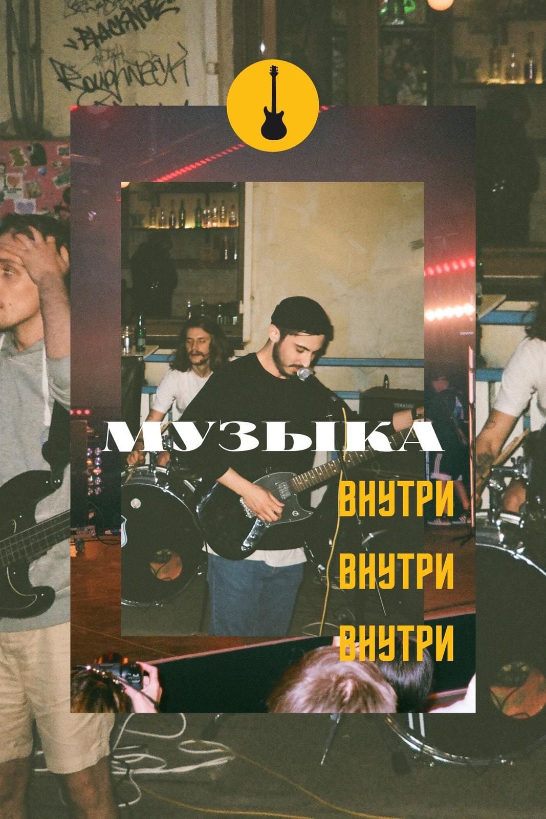 Изображение профиля ВК с фотографиями музыкантов и белой и желтой надписью