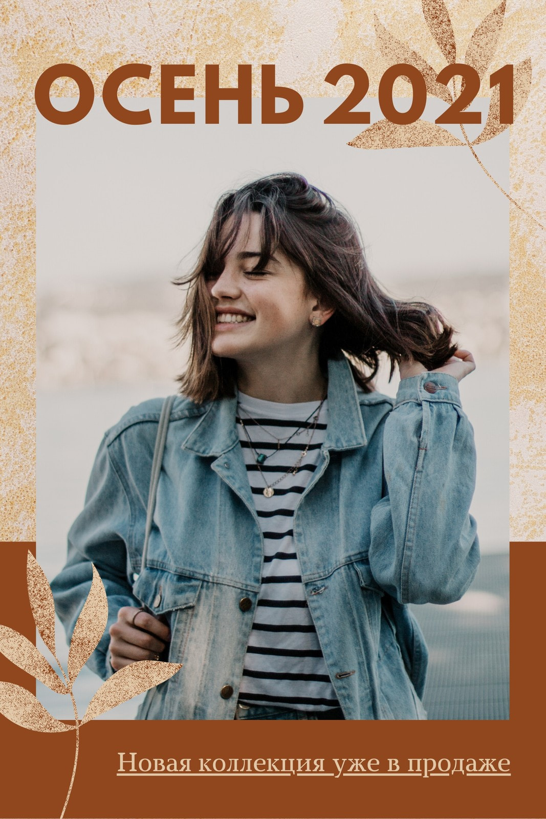 Коричневое изображение профиля ВК с осенними листьями и фотографией девушки