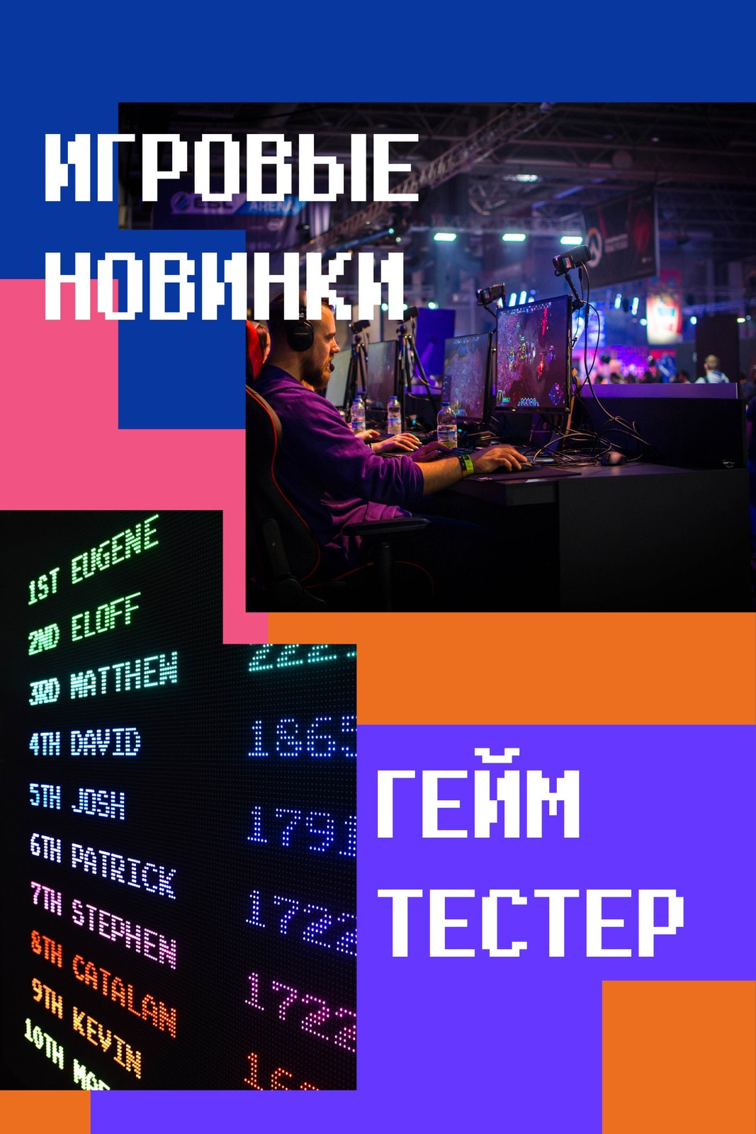 Цветное изображение профиля ВК с пиксельным заголовком и фотографией геймера