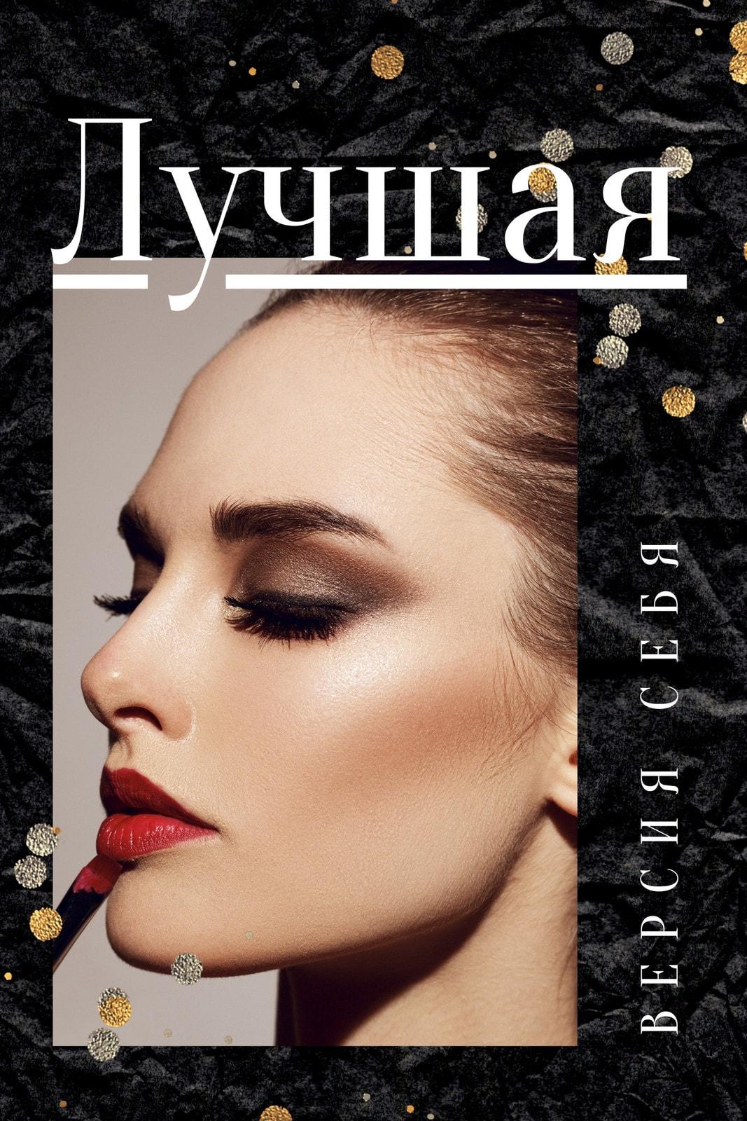 Черное и белое изображение профиля ВК с фотографией девушки с макияжем