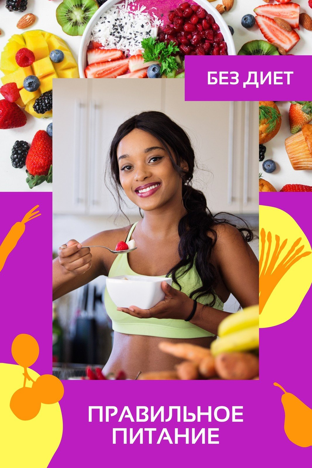 Цветное изображение профиля ВК с фотографией девушки и рисунками фруктов