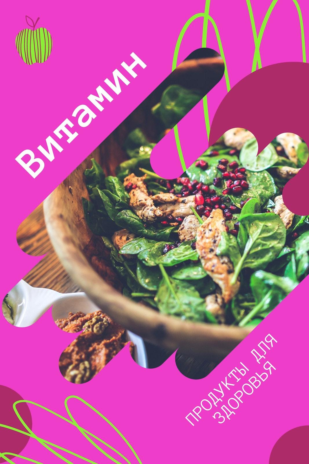 Розовое изображение профиля ВК с абстрактной графикой и фотографией здоровой еды