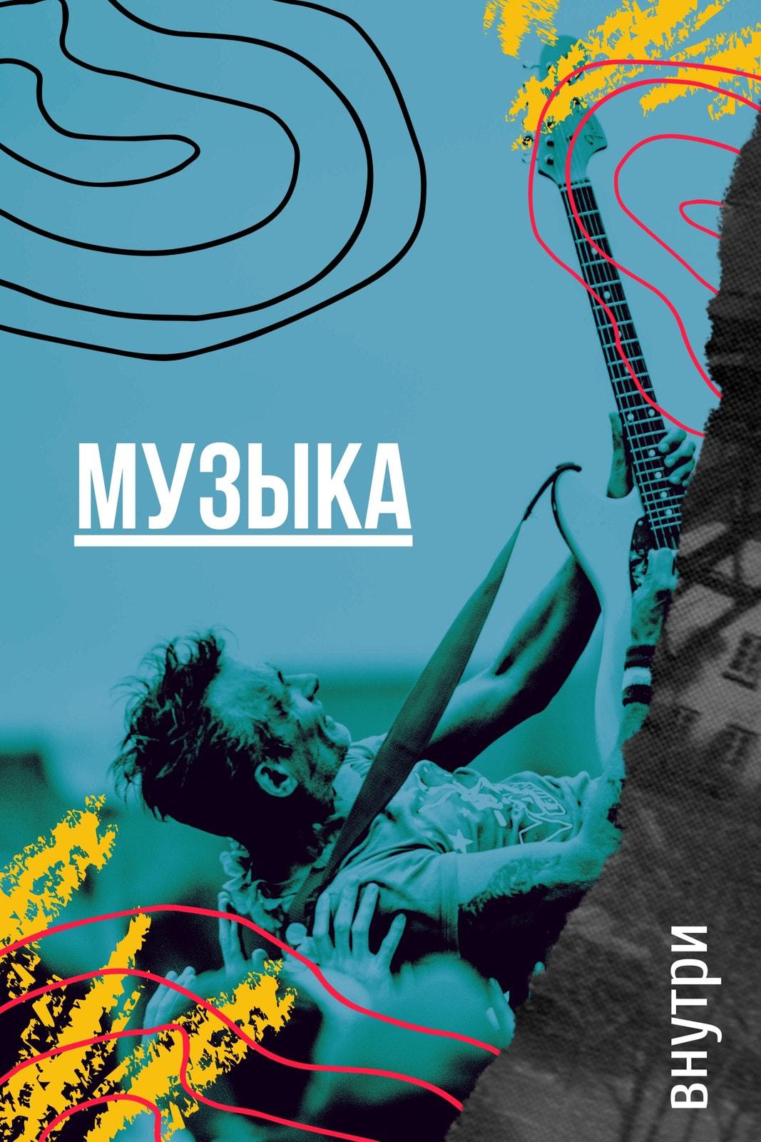 Голубое изображение профиля ВК с фотографией музыканта