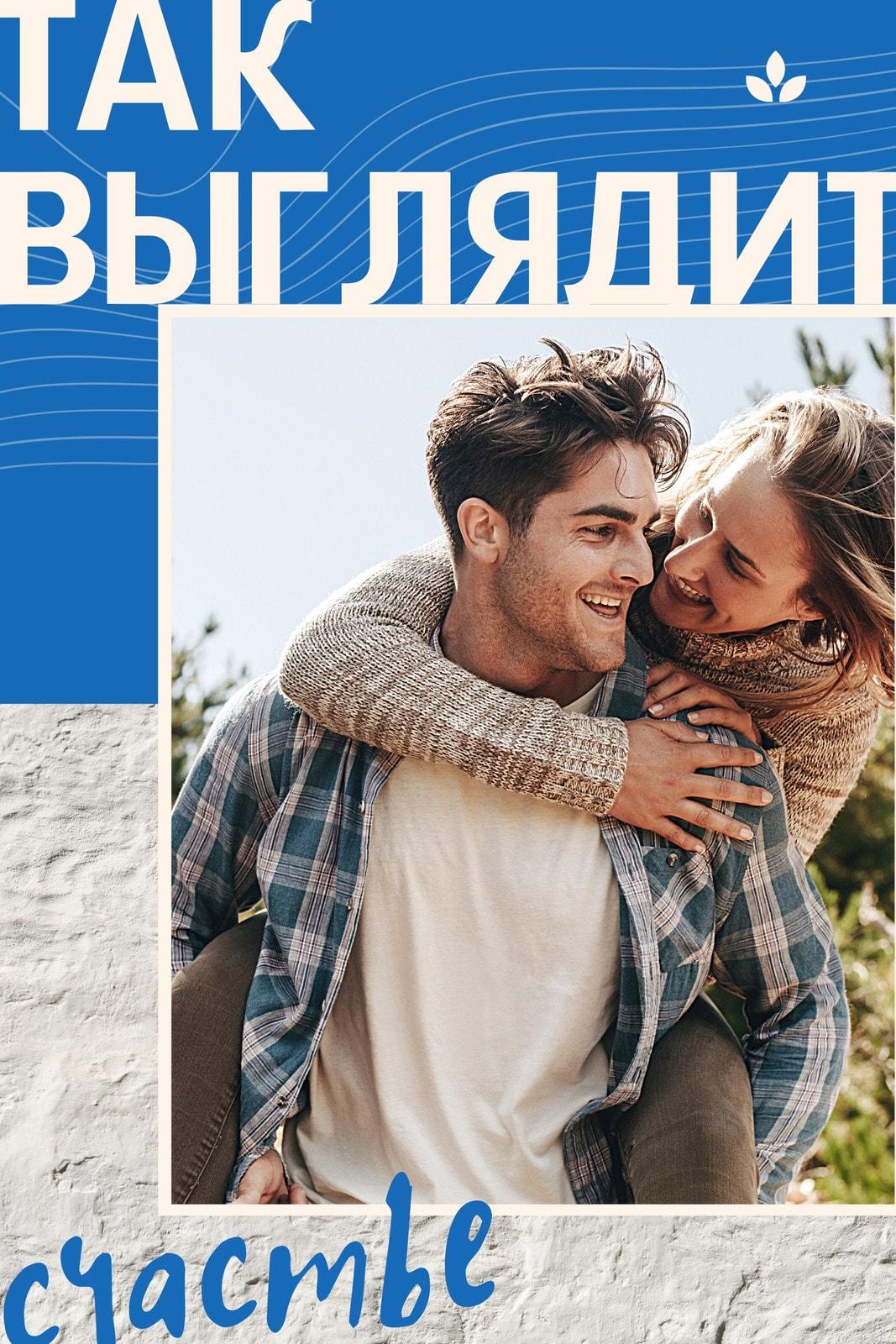 Синее и белое изображение профиля ВК с фотографией пары