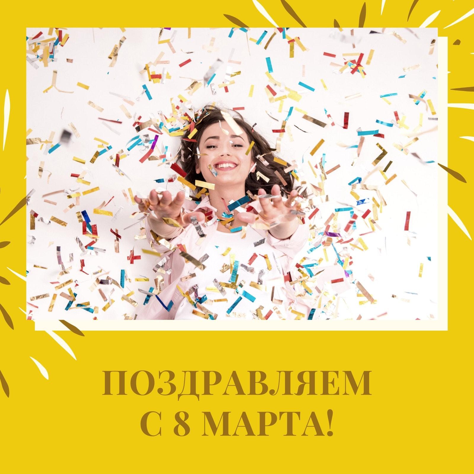 Пост для Инстаграма к 8 марта с фото веселой девушки и желтым фоном