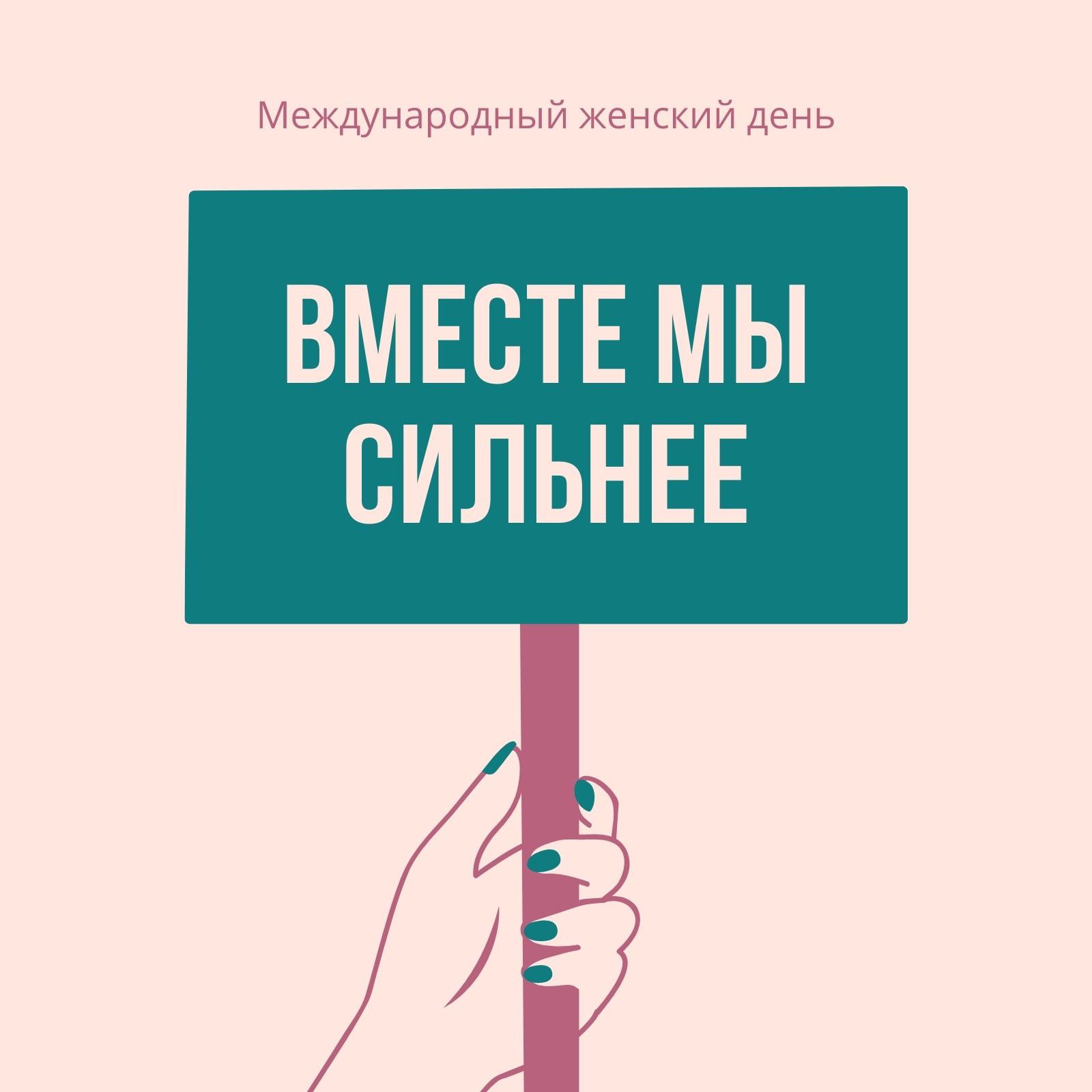 Розовая публикация в Instagram на женский день с рисунком руки с табличкой