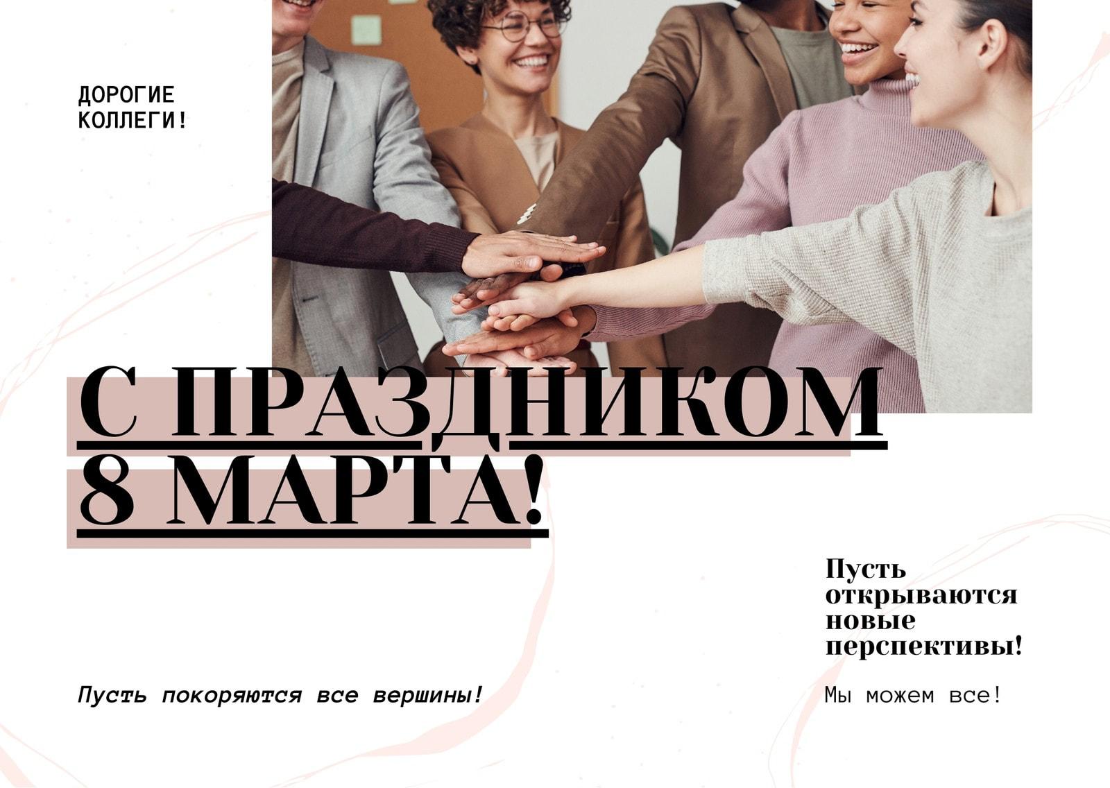 Белая открытка на женский день с фотографией команды