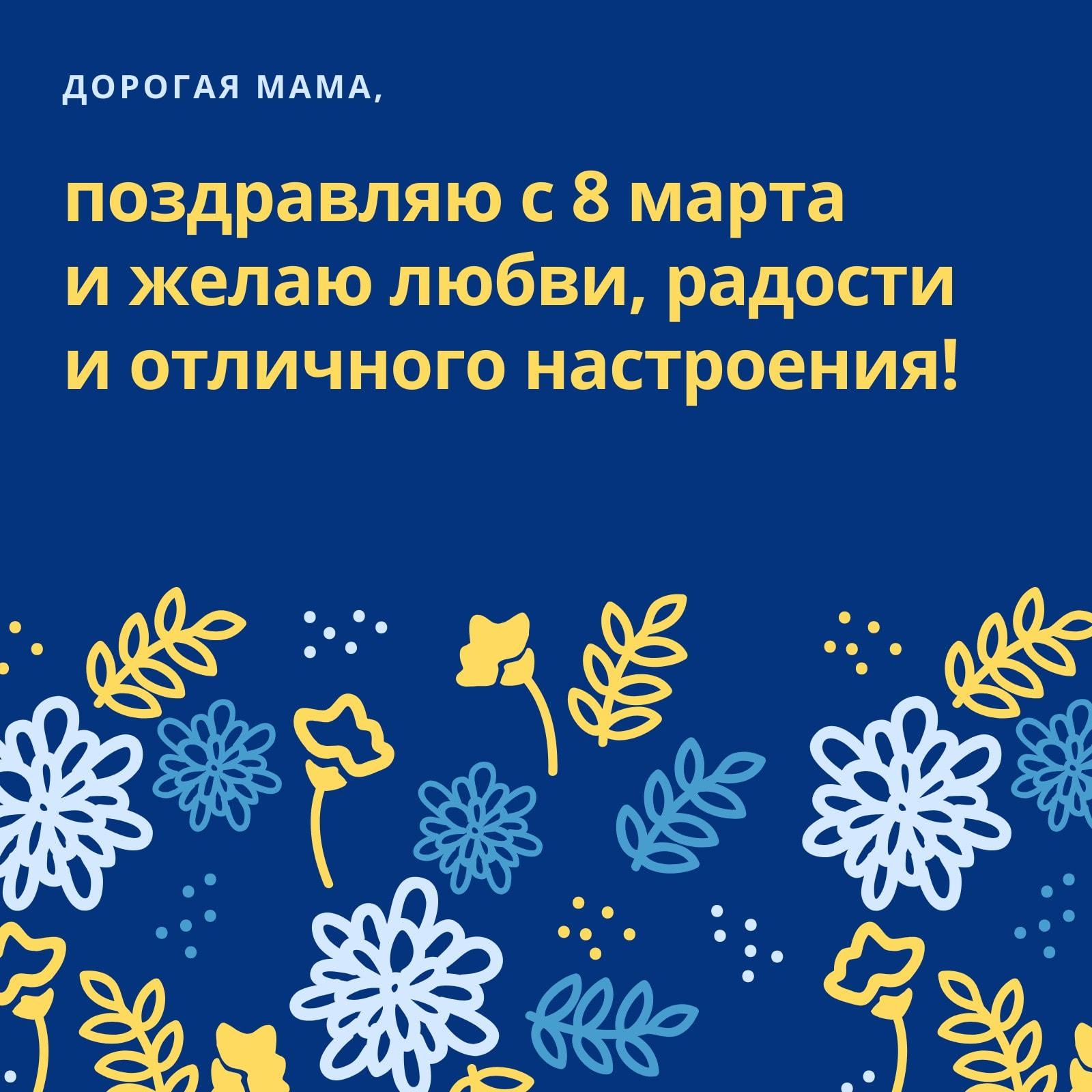 Пост для Инстаграма к 8 марта для мамы на синем фоне с разноцветными рисунками цветов