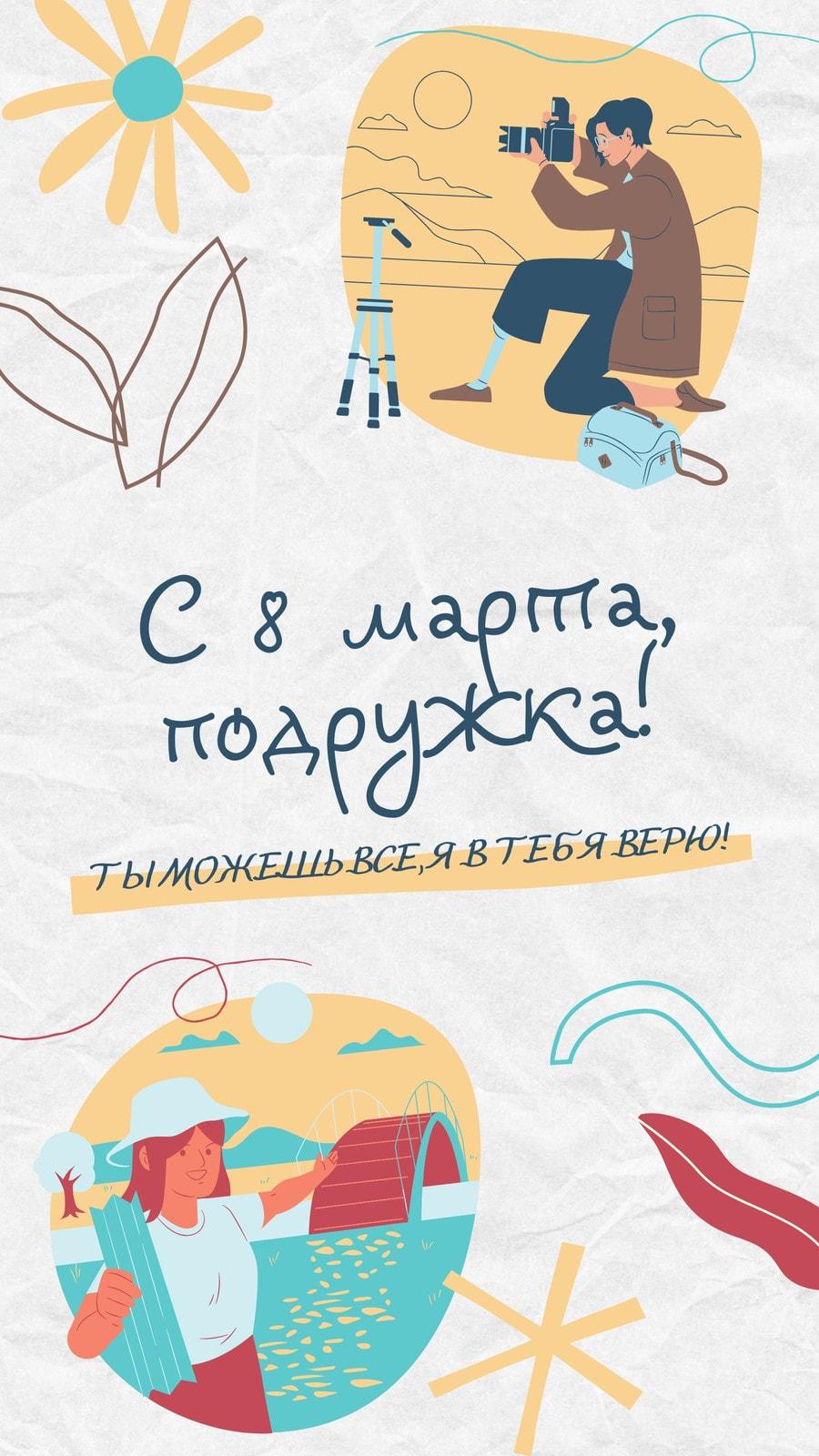 Цветная Ваша история на женский день с иллюстрацией
