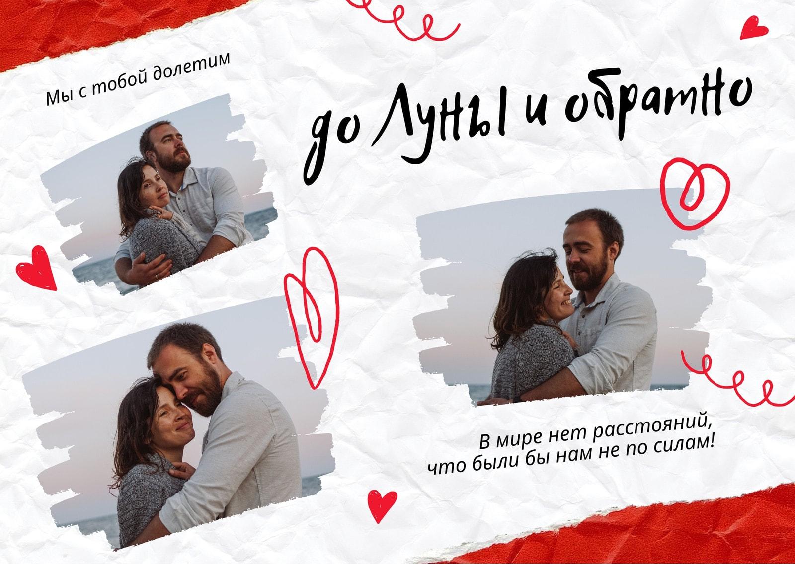 Бело-красная открытка на День святого Валентина с коллажем из фото пары