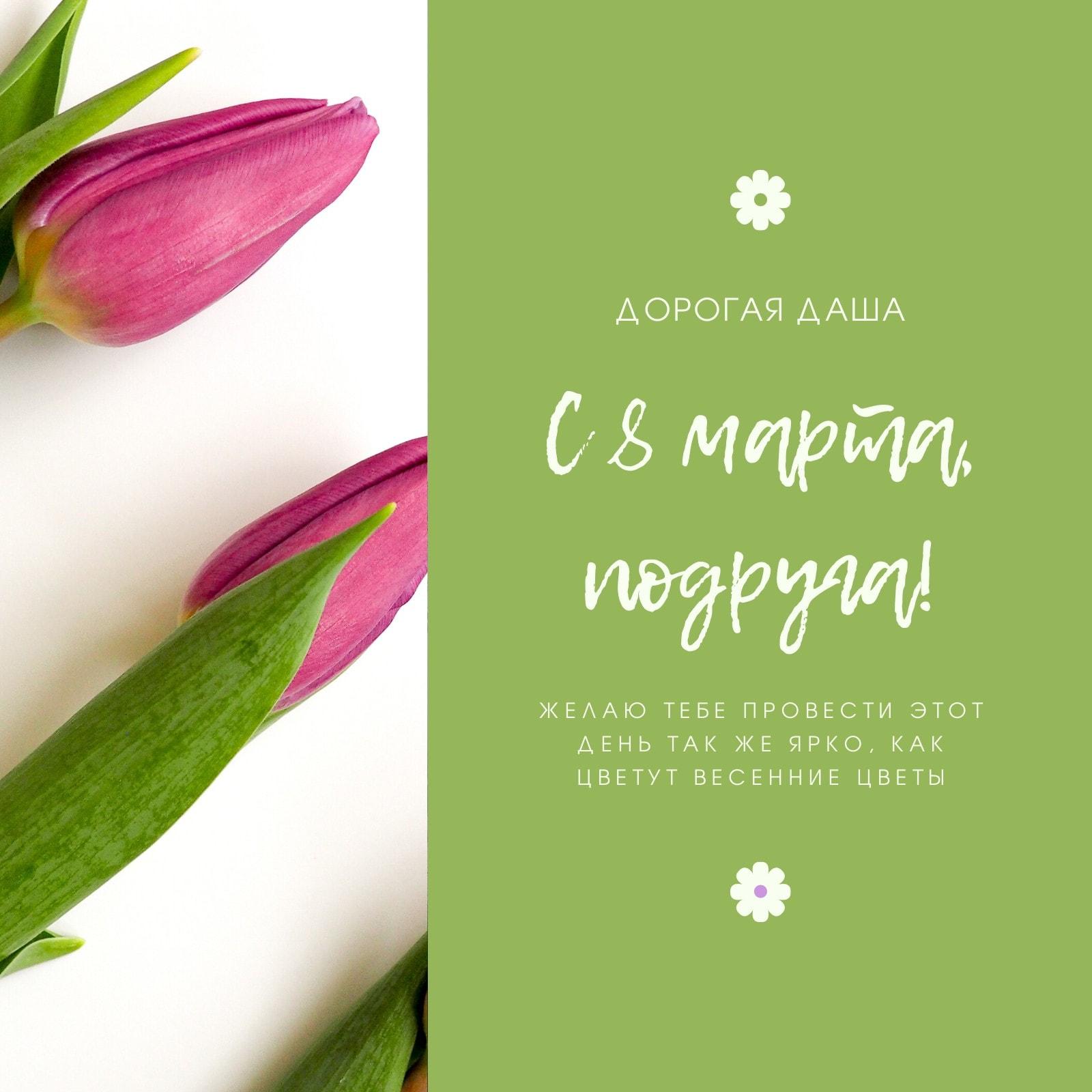 Зеленый Цветы Восьмое Марта Instagram Публикация