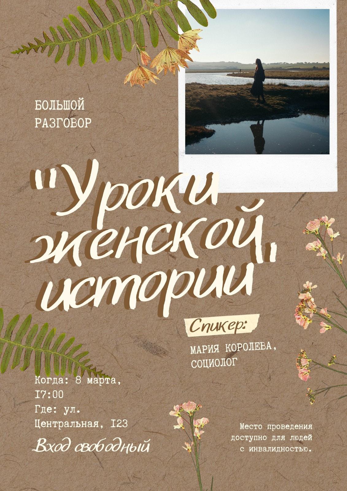 Коричневый плакат на женский день с фотографией и флористическим рисунком