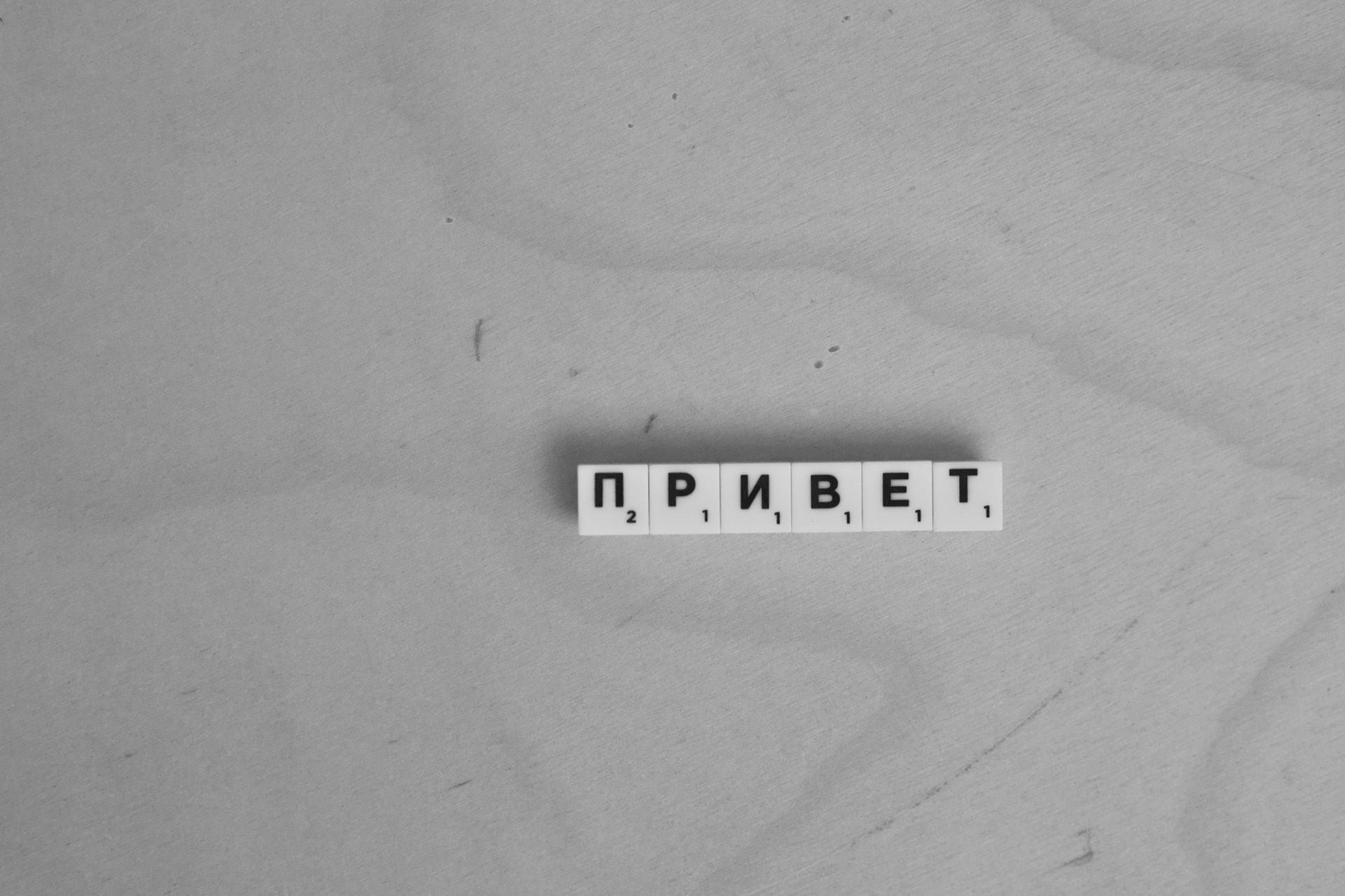 Кириллические шрифты баннер
