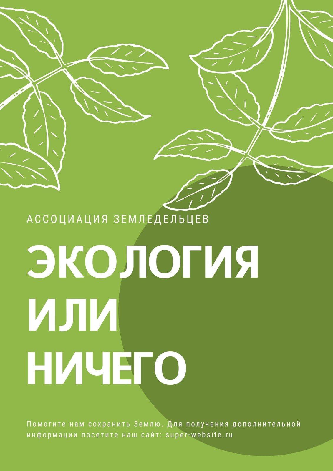 Зеленый Иллюстрированный Листья Природа Защита Окружающей Среды Плакат