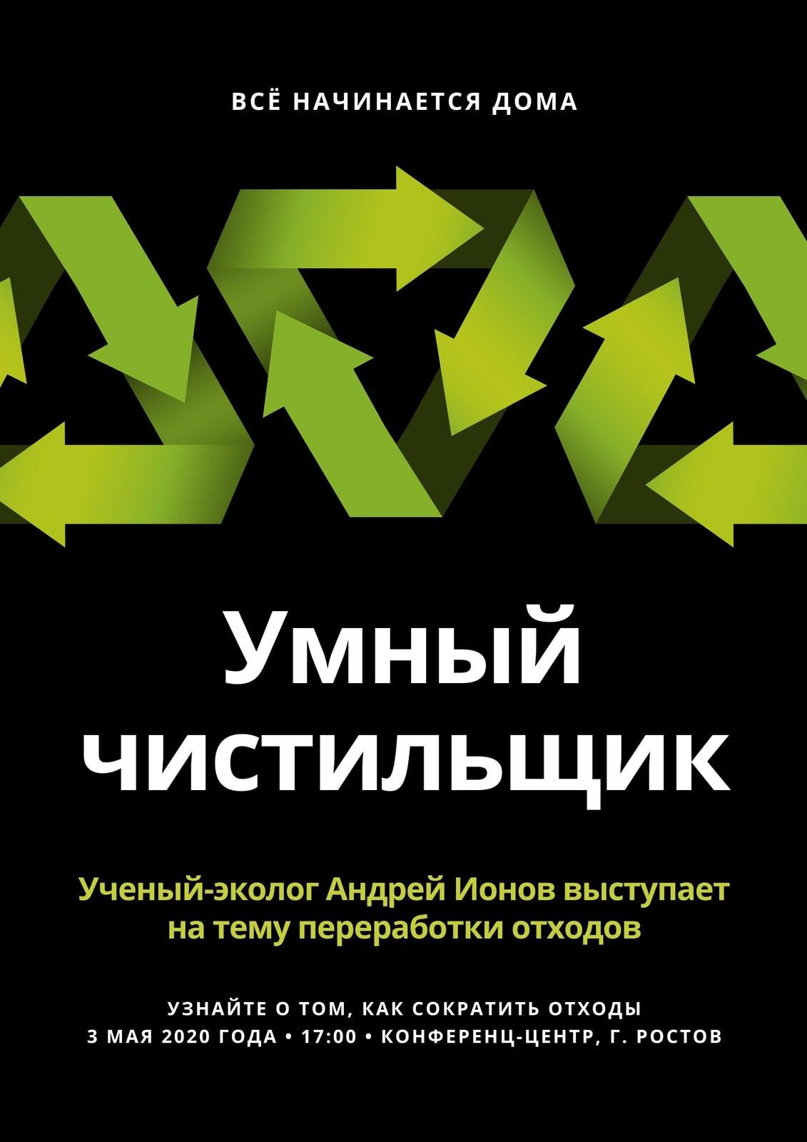 Черно-зеленый Переработка Экологичная Земля Стрелки Плакат