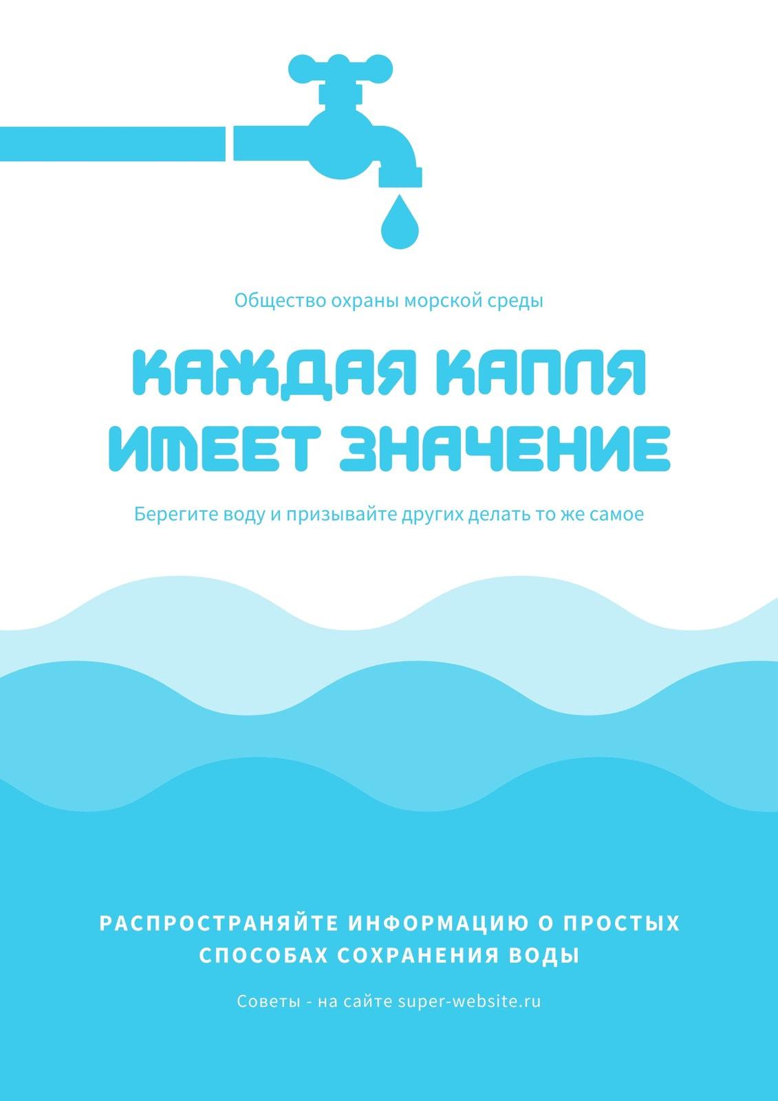 Синий Вода Кран Кампания Плакат