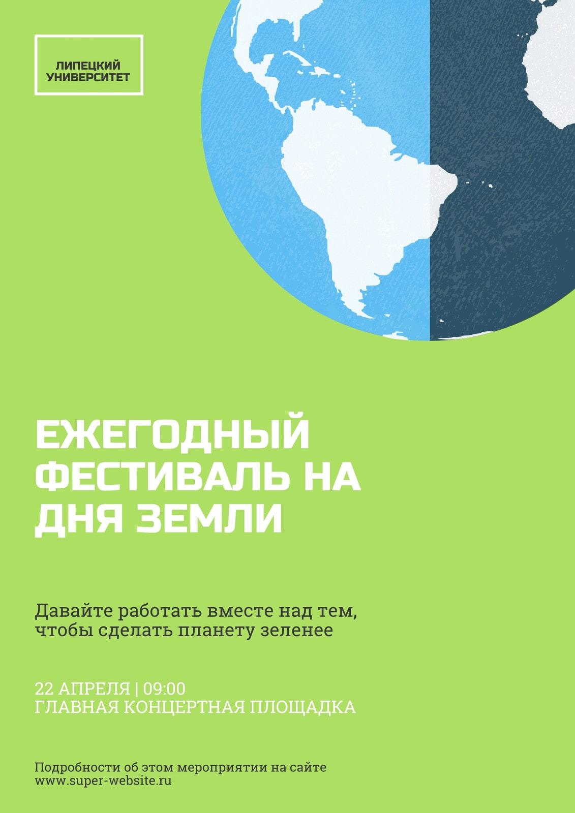 Зеленый Иллюстрированный День Земли Плакат