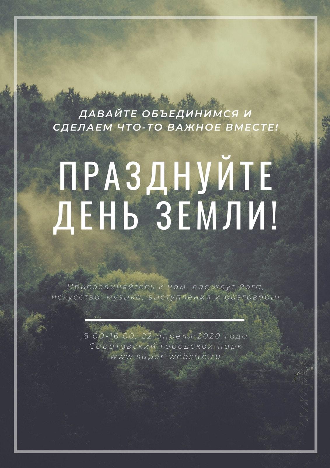 Белый Простой Природа В Рамке День Земли Плакат