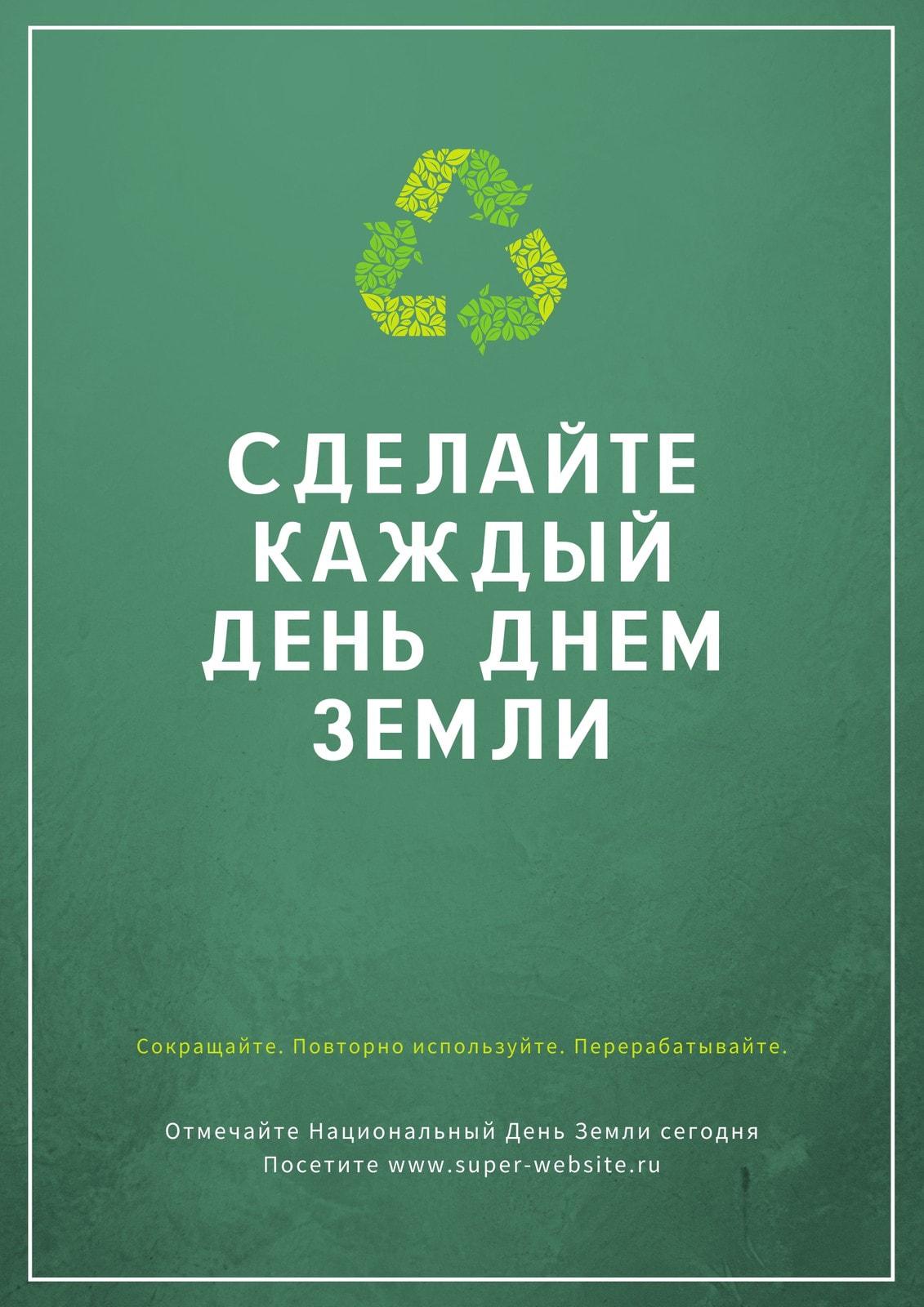 Плакат ко Дню Земли зеленого цвета с изображением доски