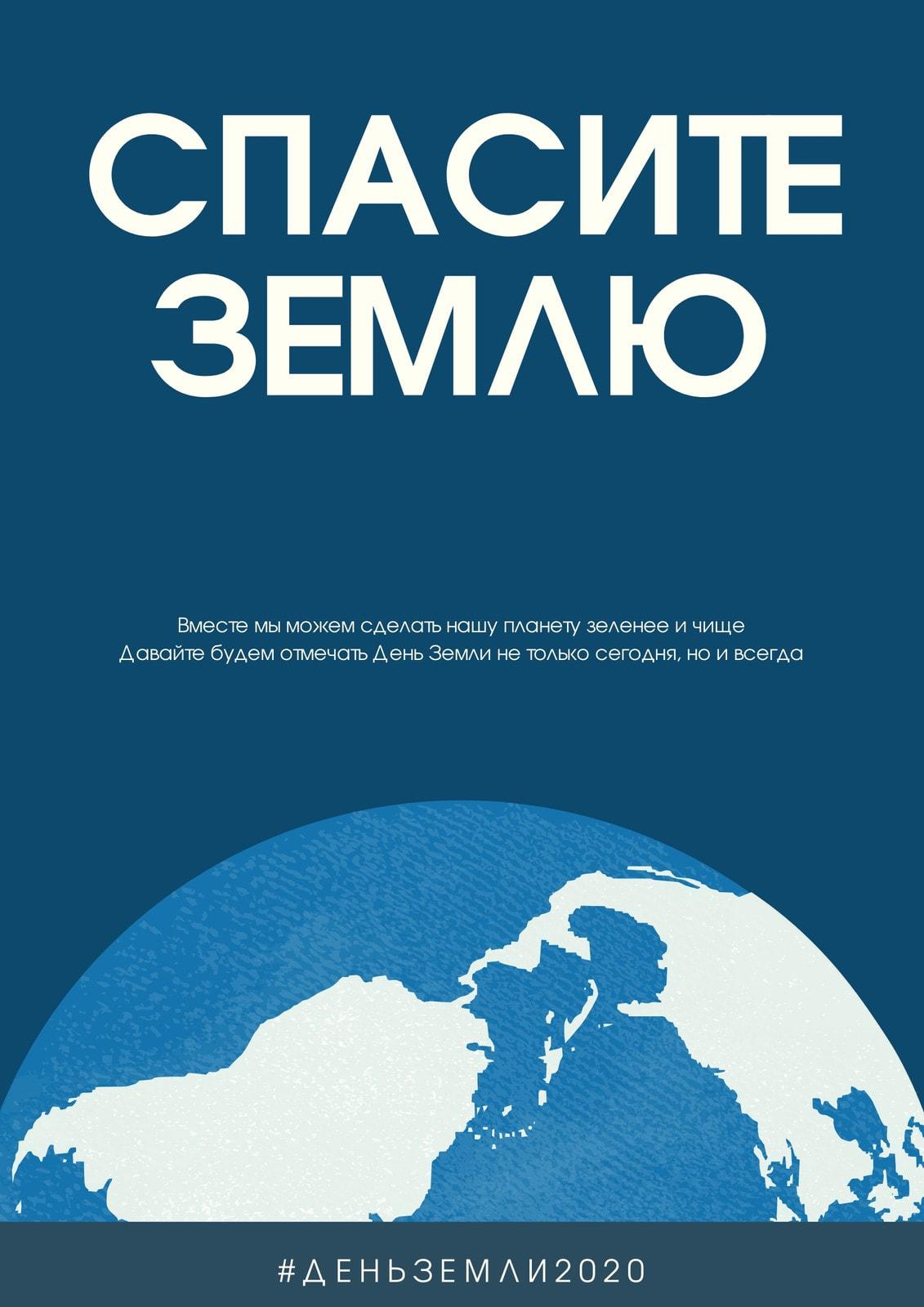 Синий Глобус Земля День Плакат
