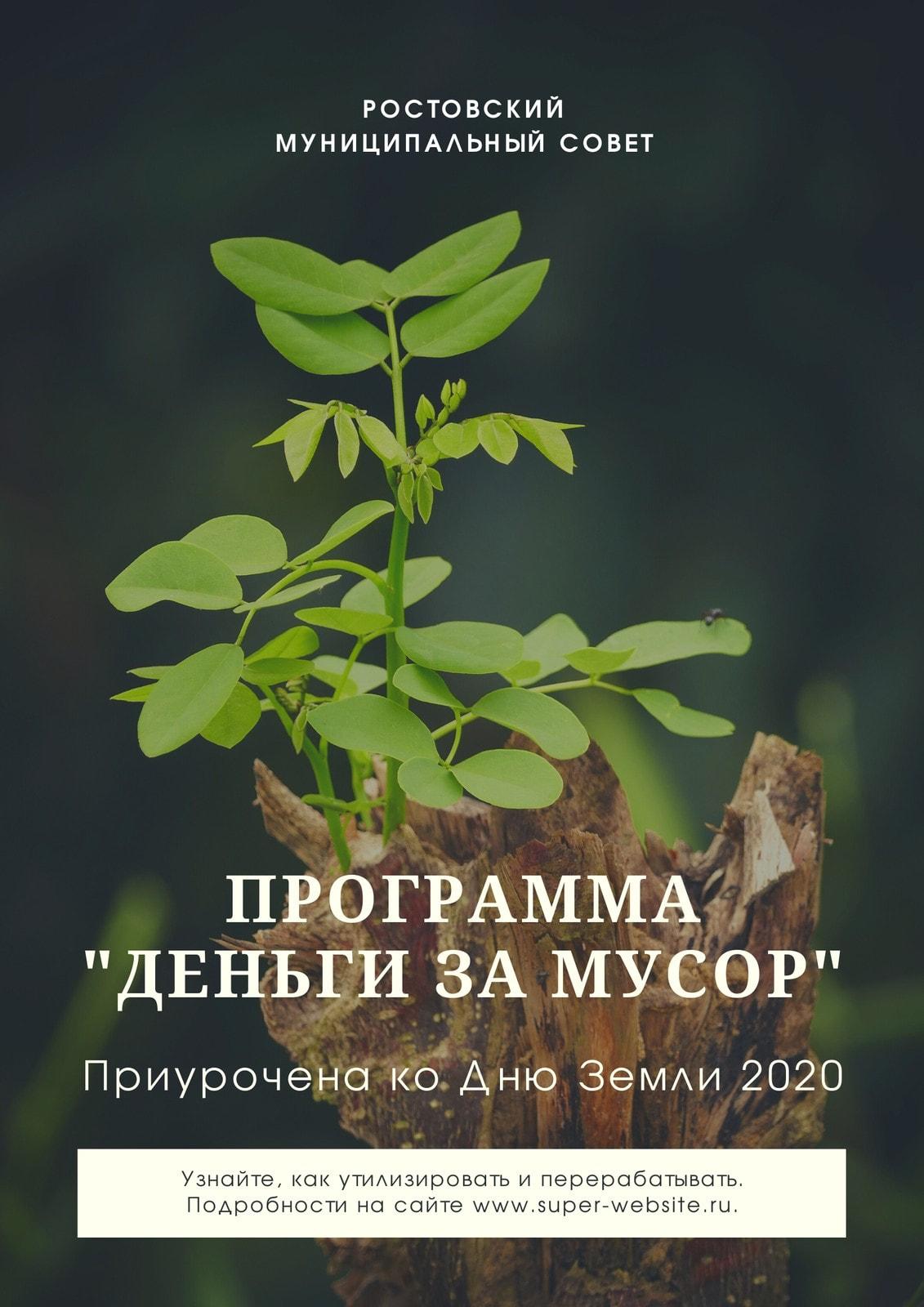 Белый Растение Моринга День Земли Плакат