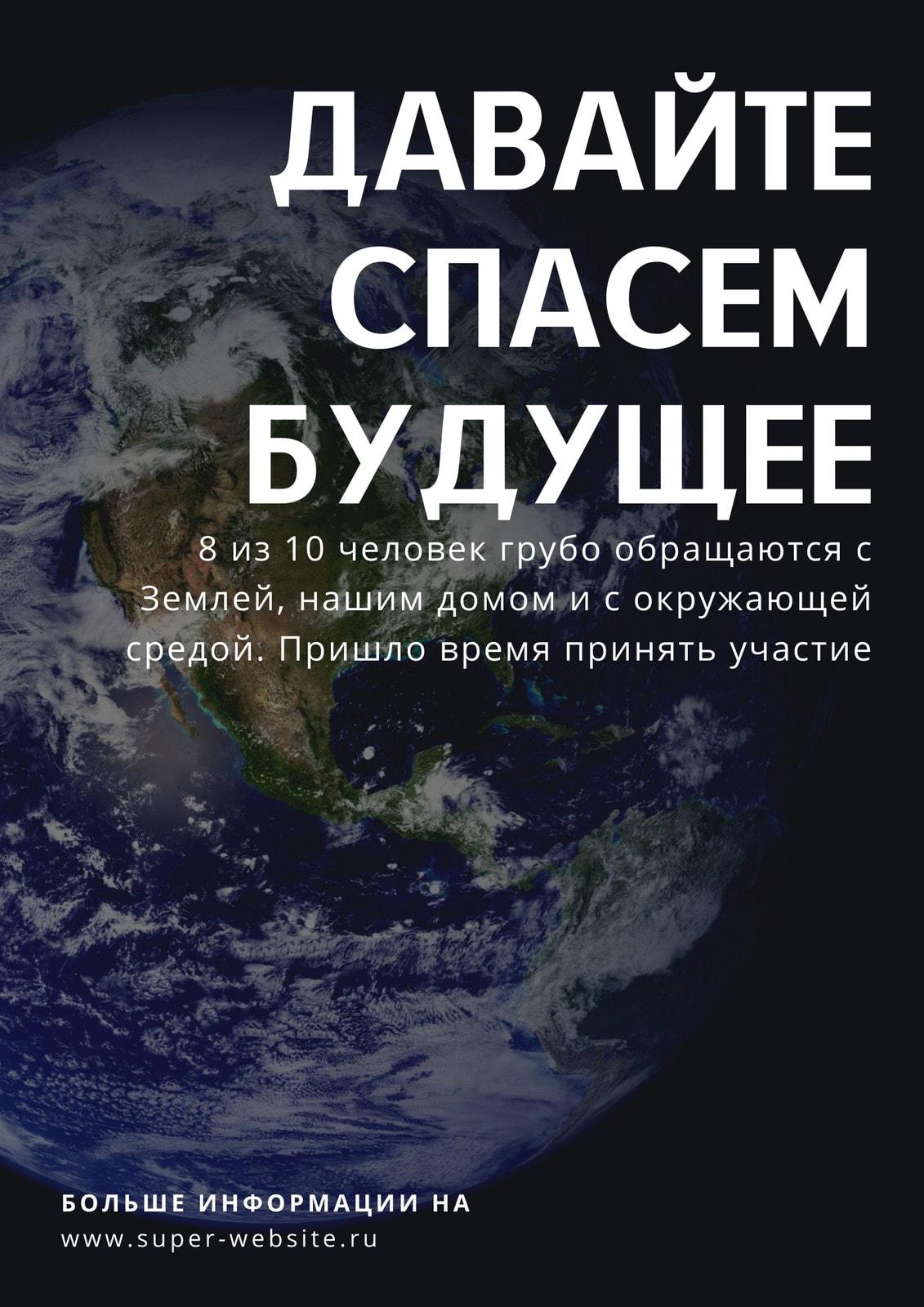 Белый Простой День Земли Плакат