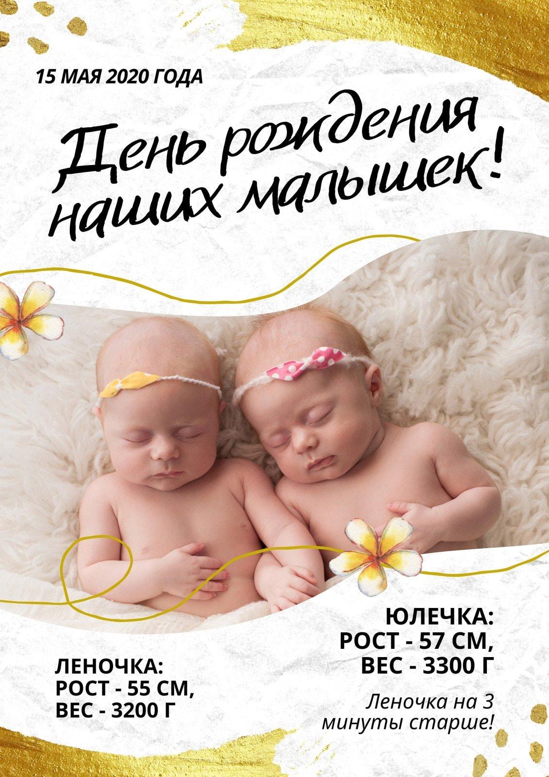 Бело-золотая метрика ребенка с фотографией близнецов