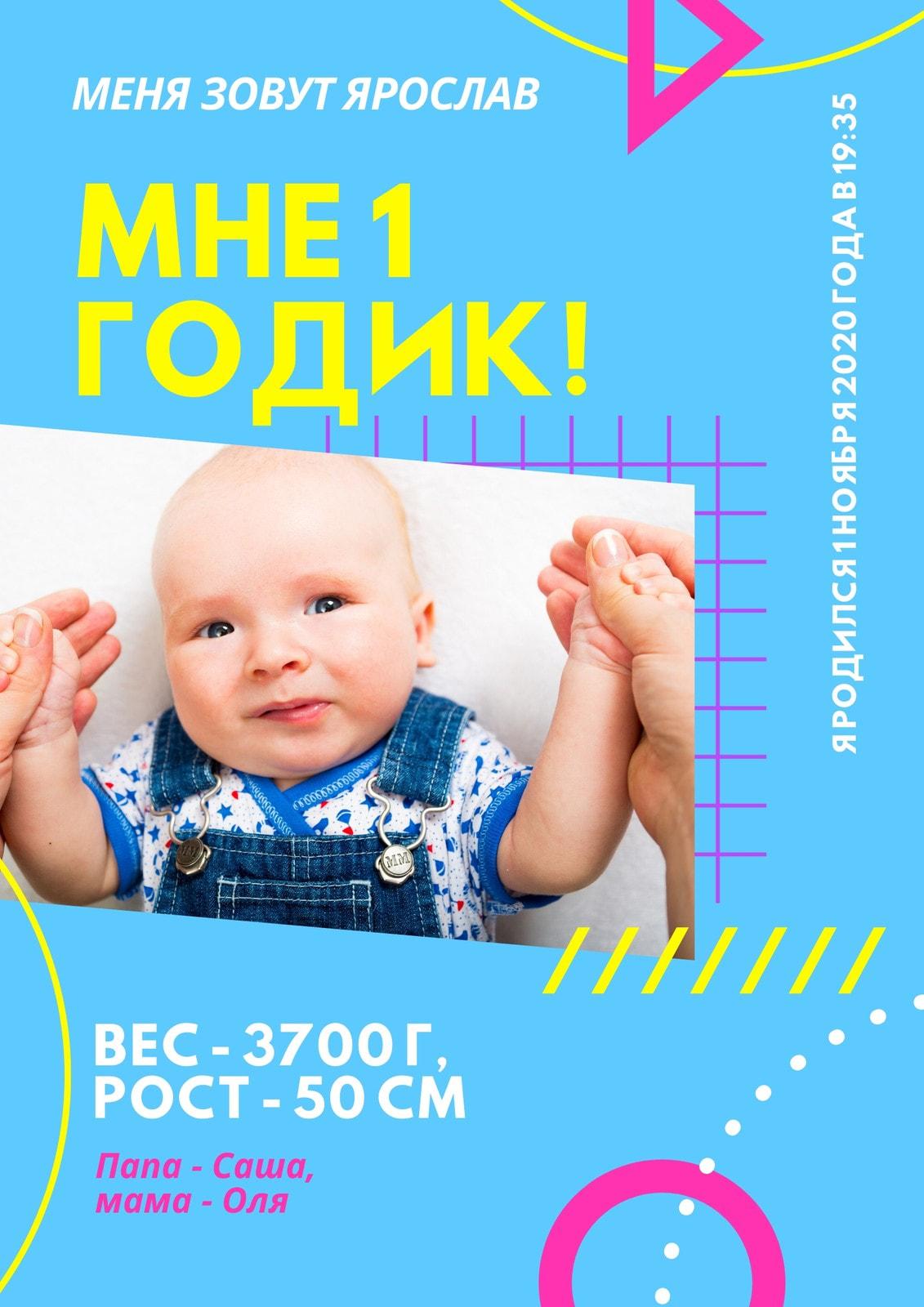 Голубая метрика ребенка с фотографией мальчика
