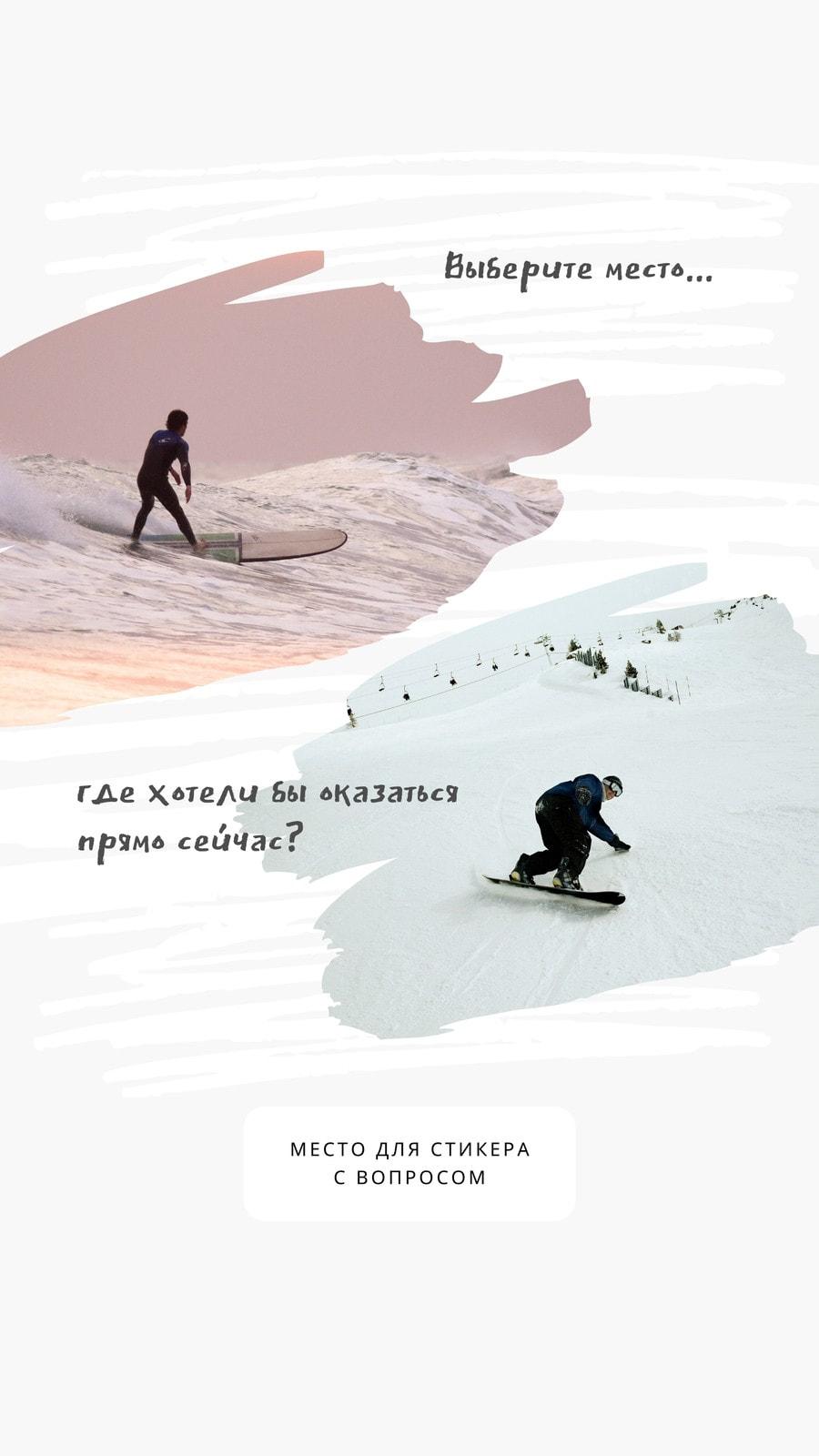 Серая Ваша история о путешествиях с фотографиями серфенгиста и сноубордиста