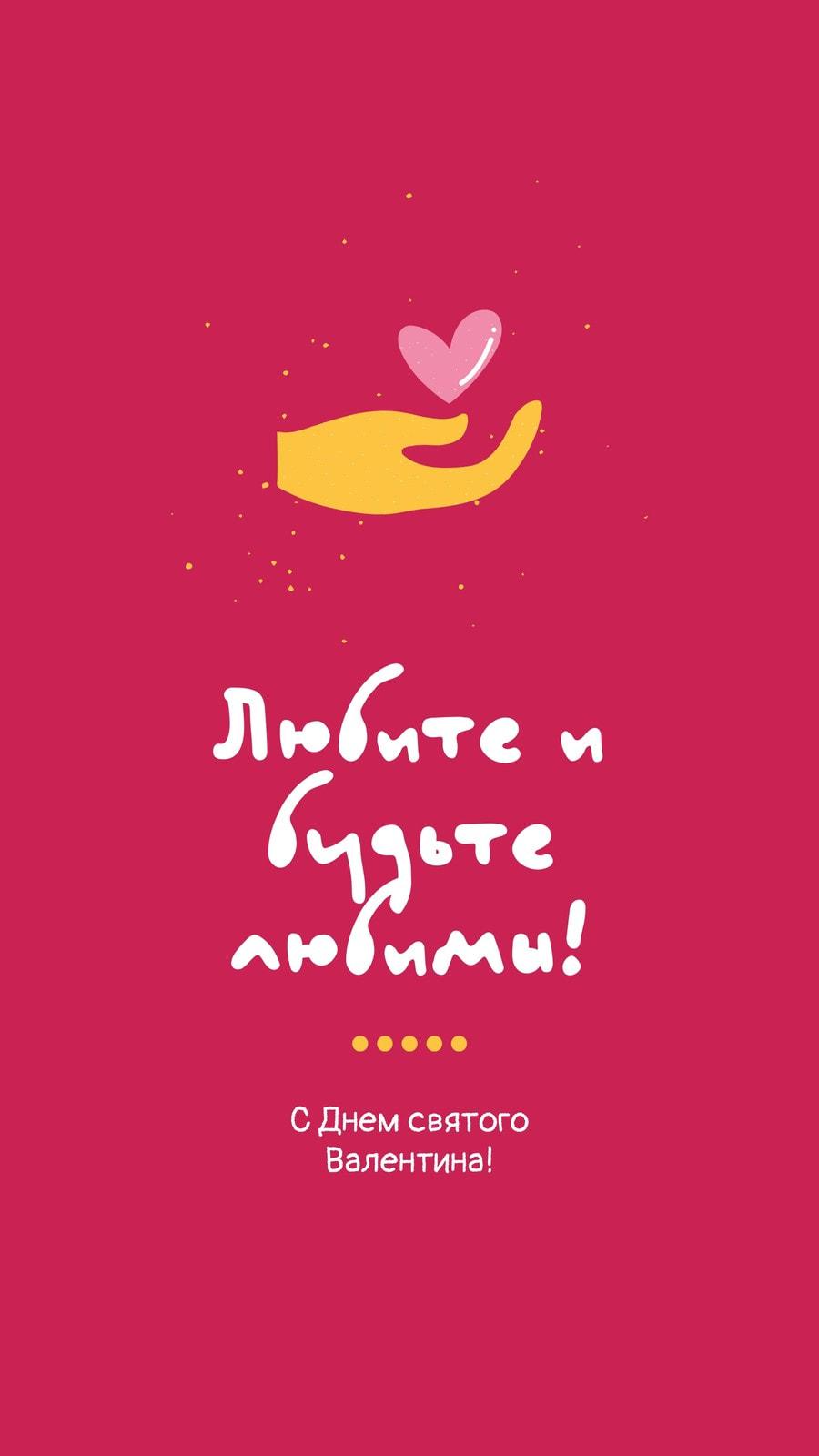 Бордовая Ваша история на День святого Валентина с анимацией