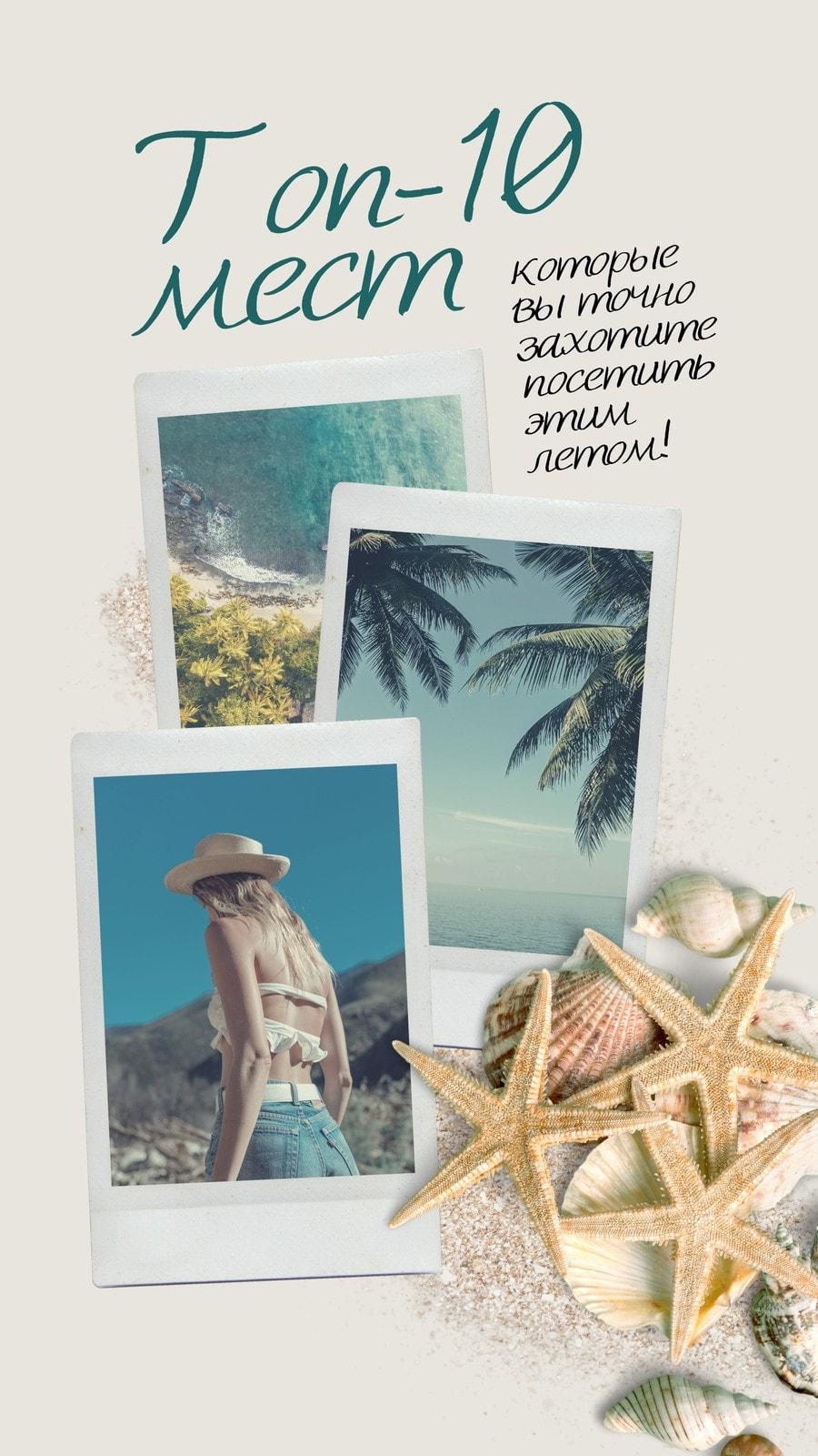 История в Инстаграм о путешествиях с фотографиями на песке и морскими звездами