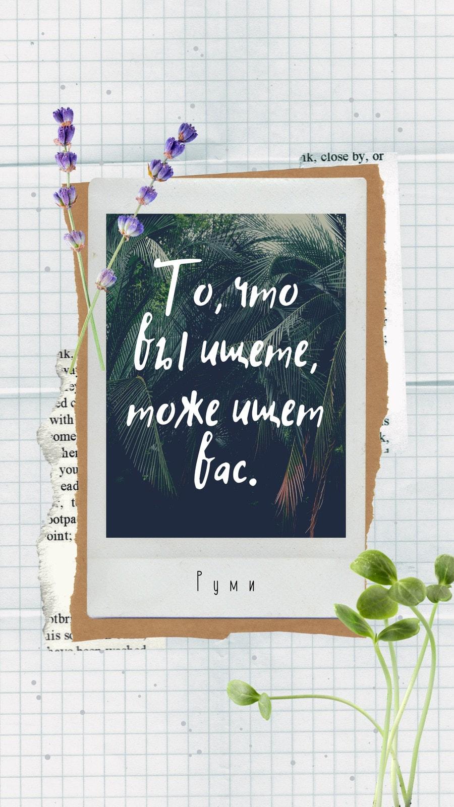 История в Инстаграм с цитатой в белой рамке и флористической графикой