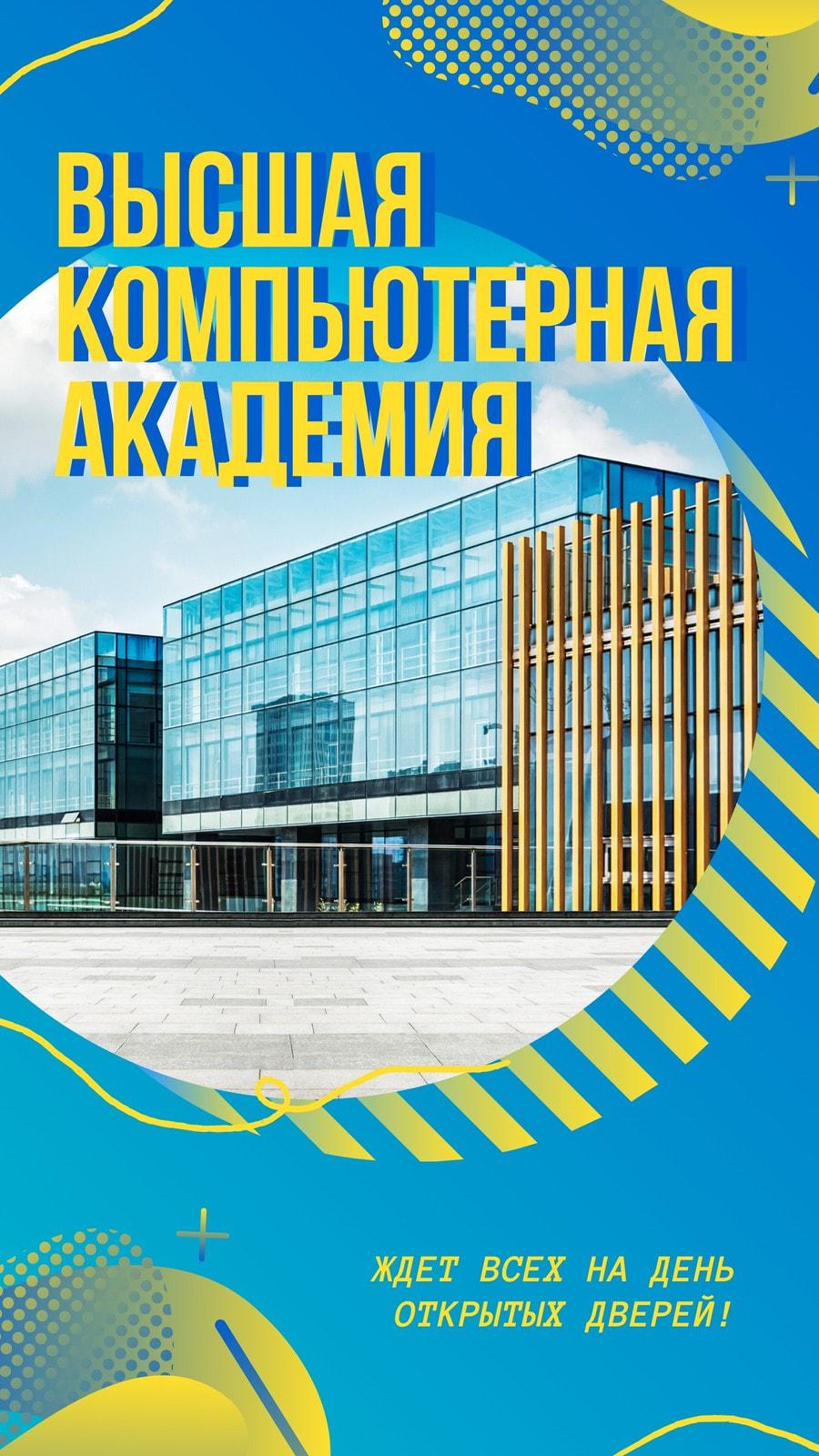 Сине-желтая Ваша история в Инстаграм с фасадом вуза