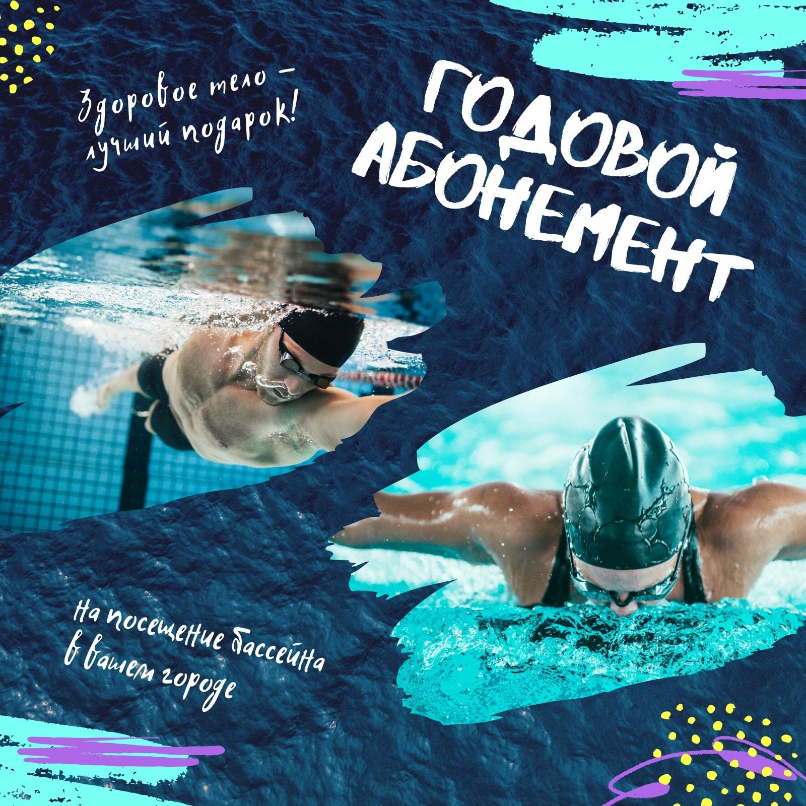 Голубая публикация в Instagram с фотографиями пловцов в бассейне