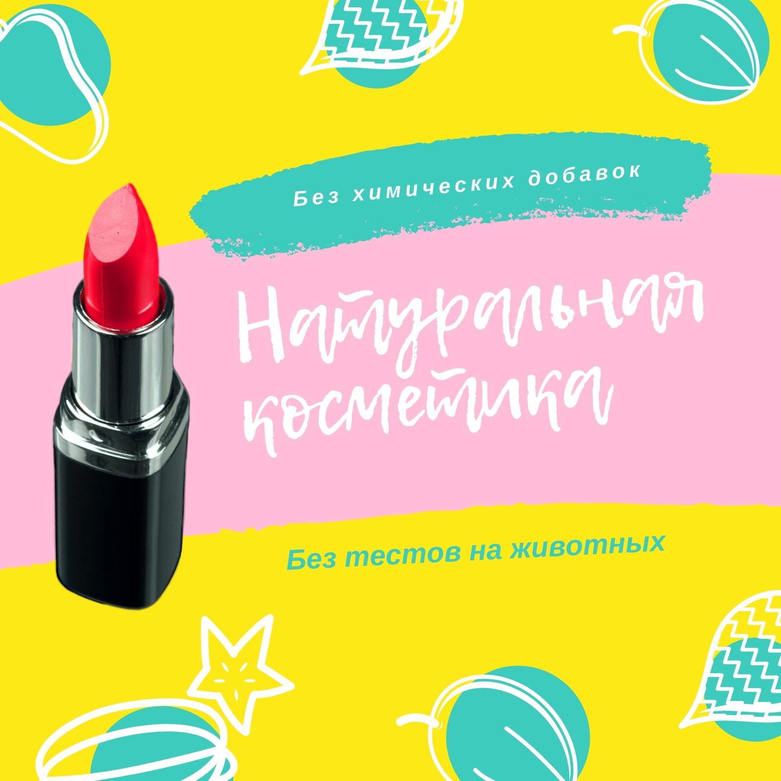 Разноцветная публикация в Instagram о косметике