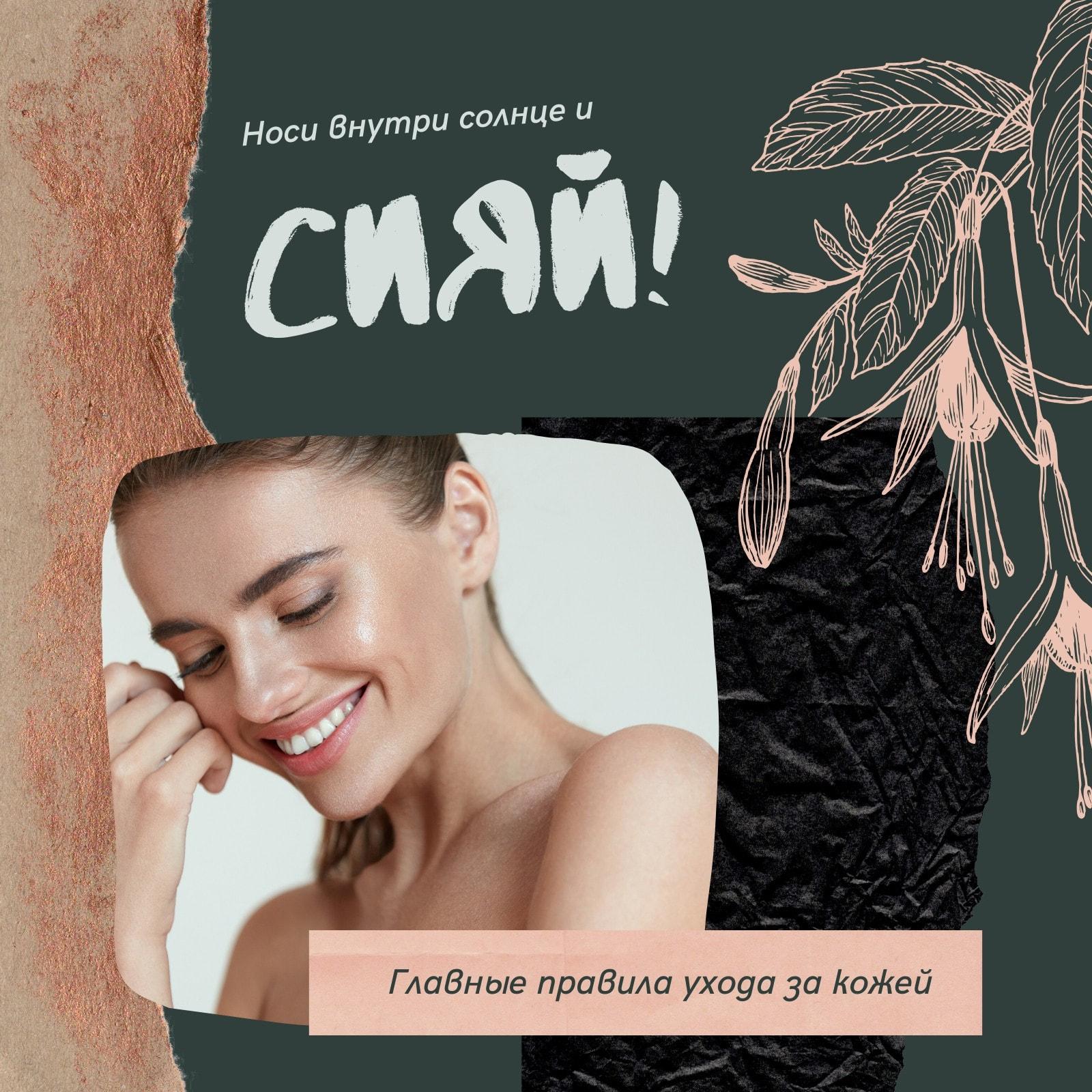 Серо-персиковая публикация в Instagram с фото девушки и и контурным рисунком