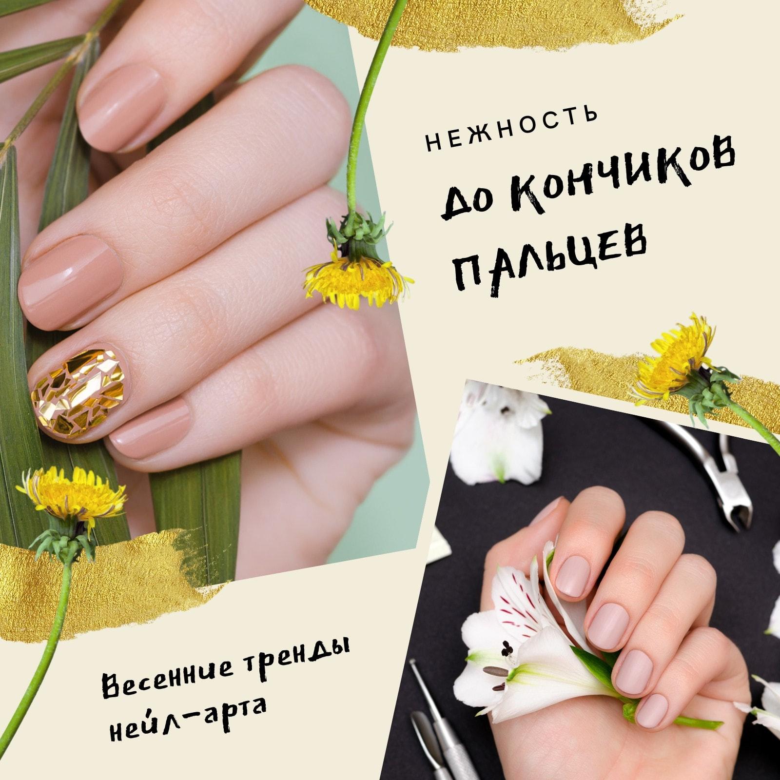 Желто-зеленая публикация в Instagram с фотографиями маникюра