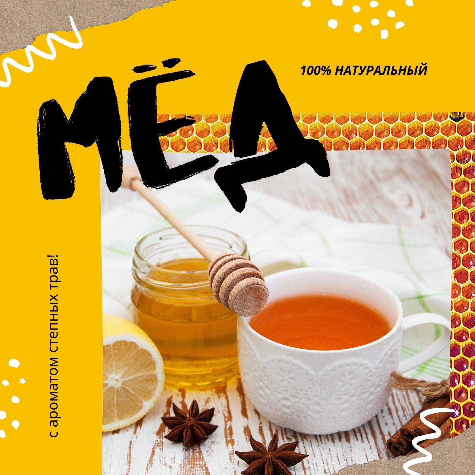 Оранжевая публикация в Instagram с медом, чаем и специями