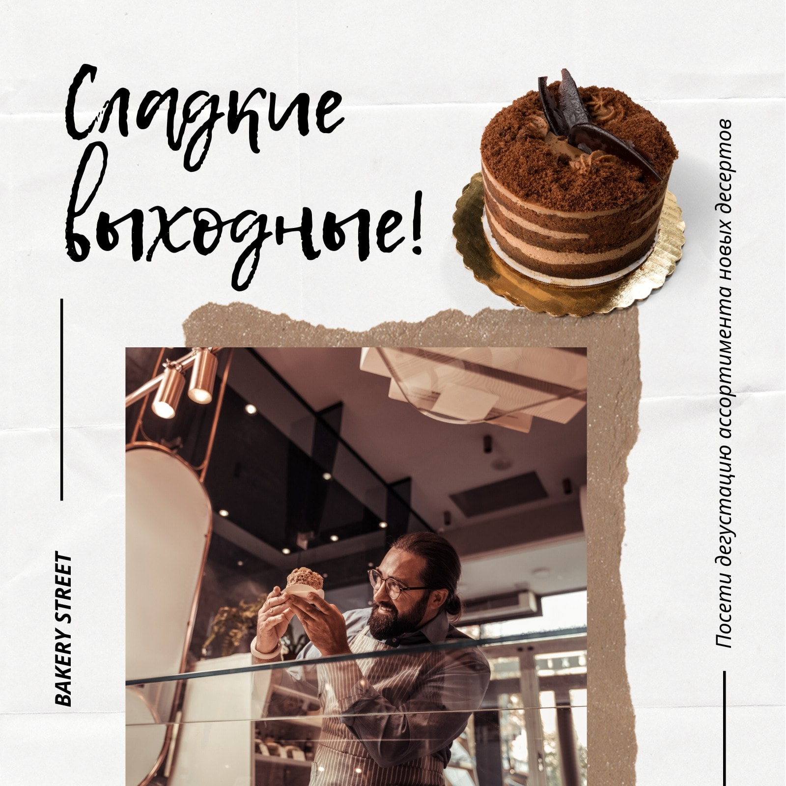 Коричневая публикация в Instagram с шоколадной выпечкой