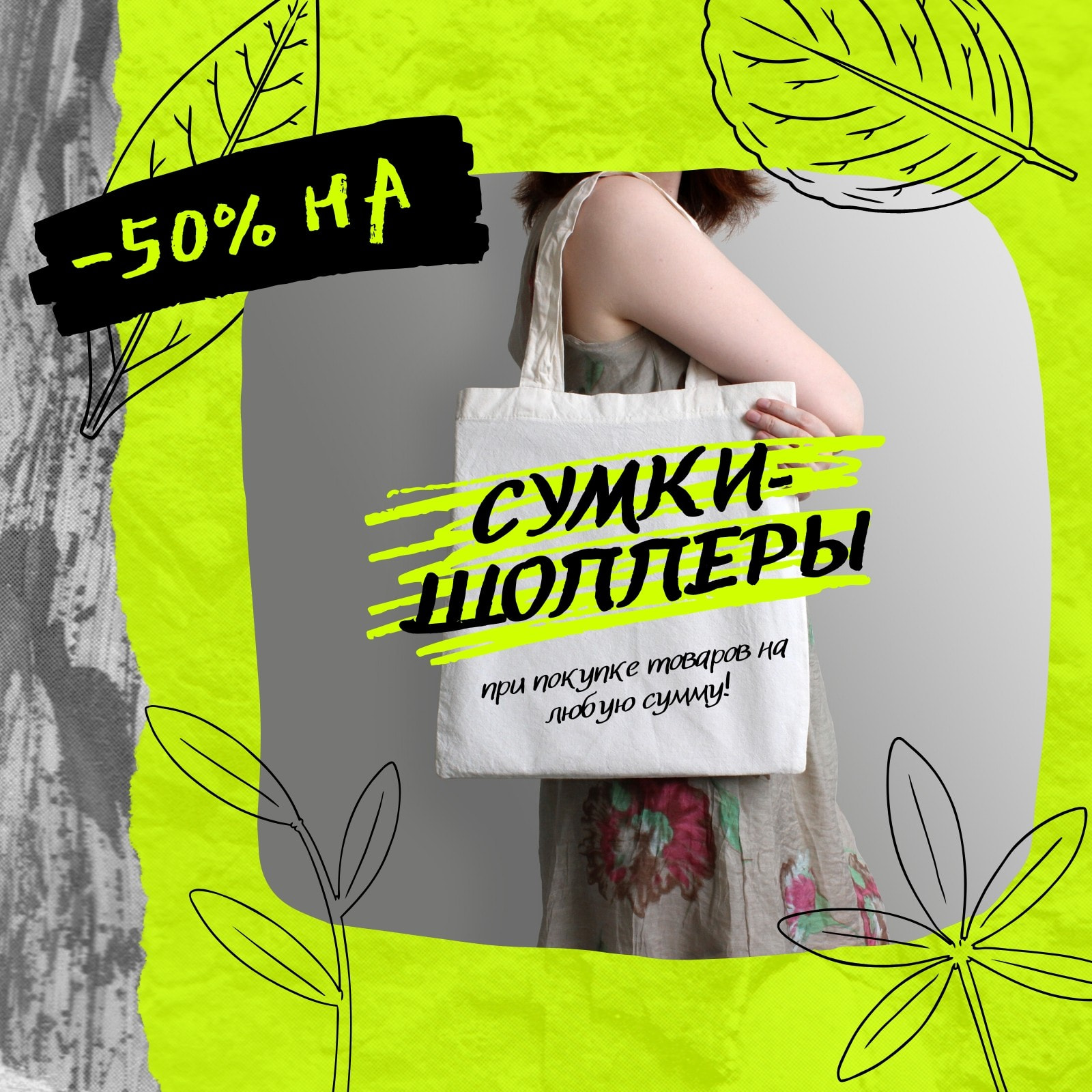 Салатовая публикация в Instagram с фотографией девушки с сумкой и рисунками листьев