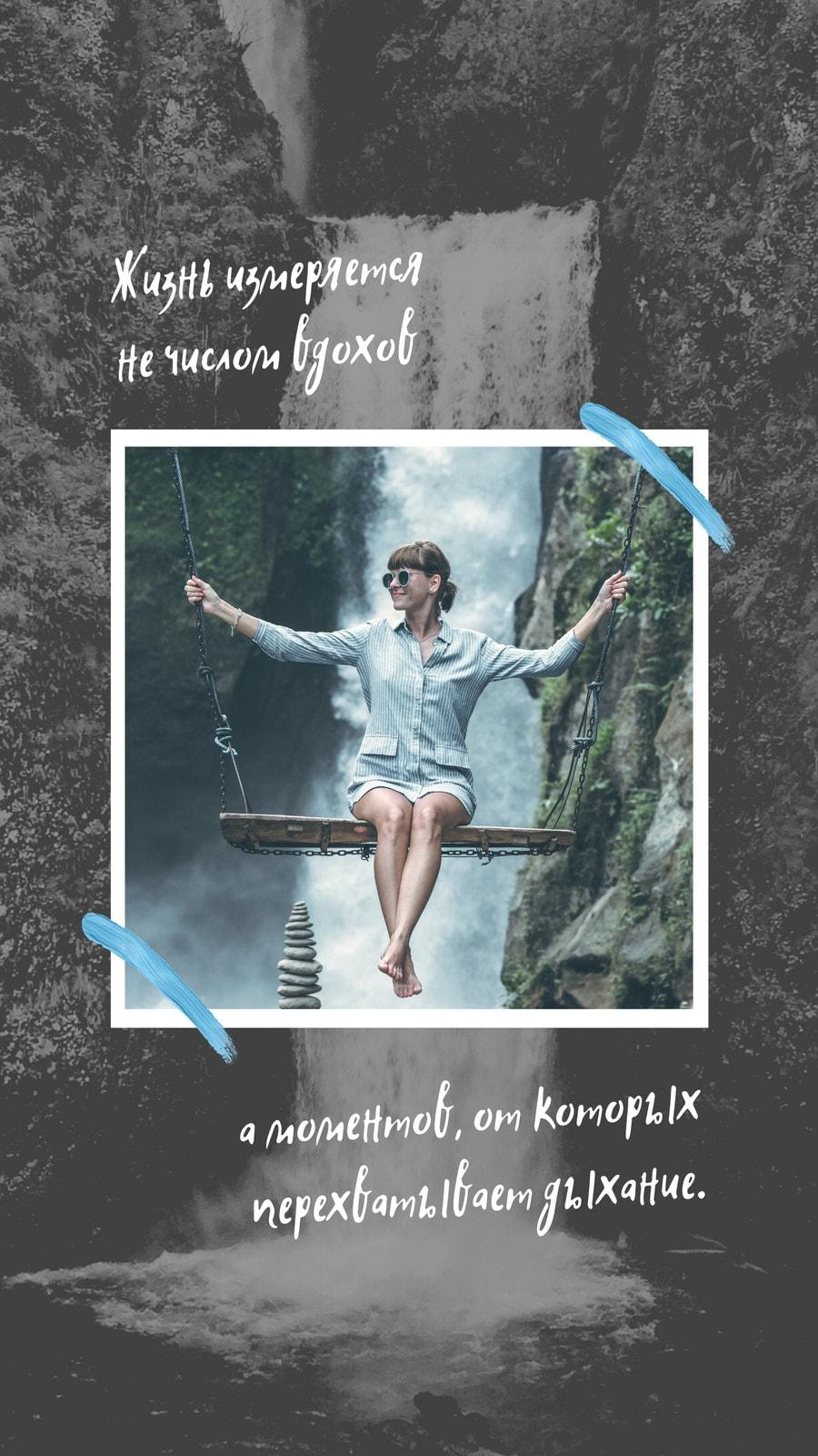 История в Инстаграм о путешествиях с водопадом и фотографией девушки на качелях