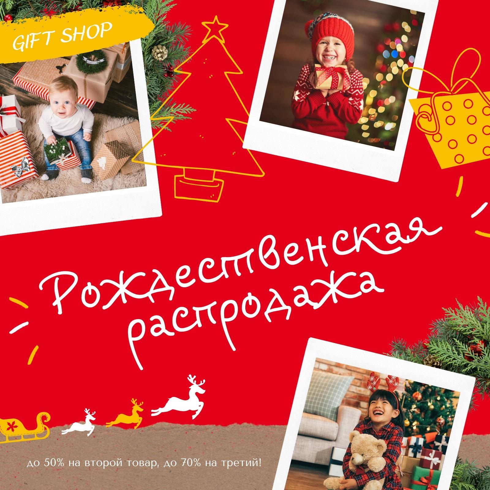 Красная публикация в Instagram с рождественскими подарками