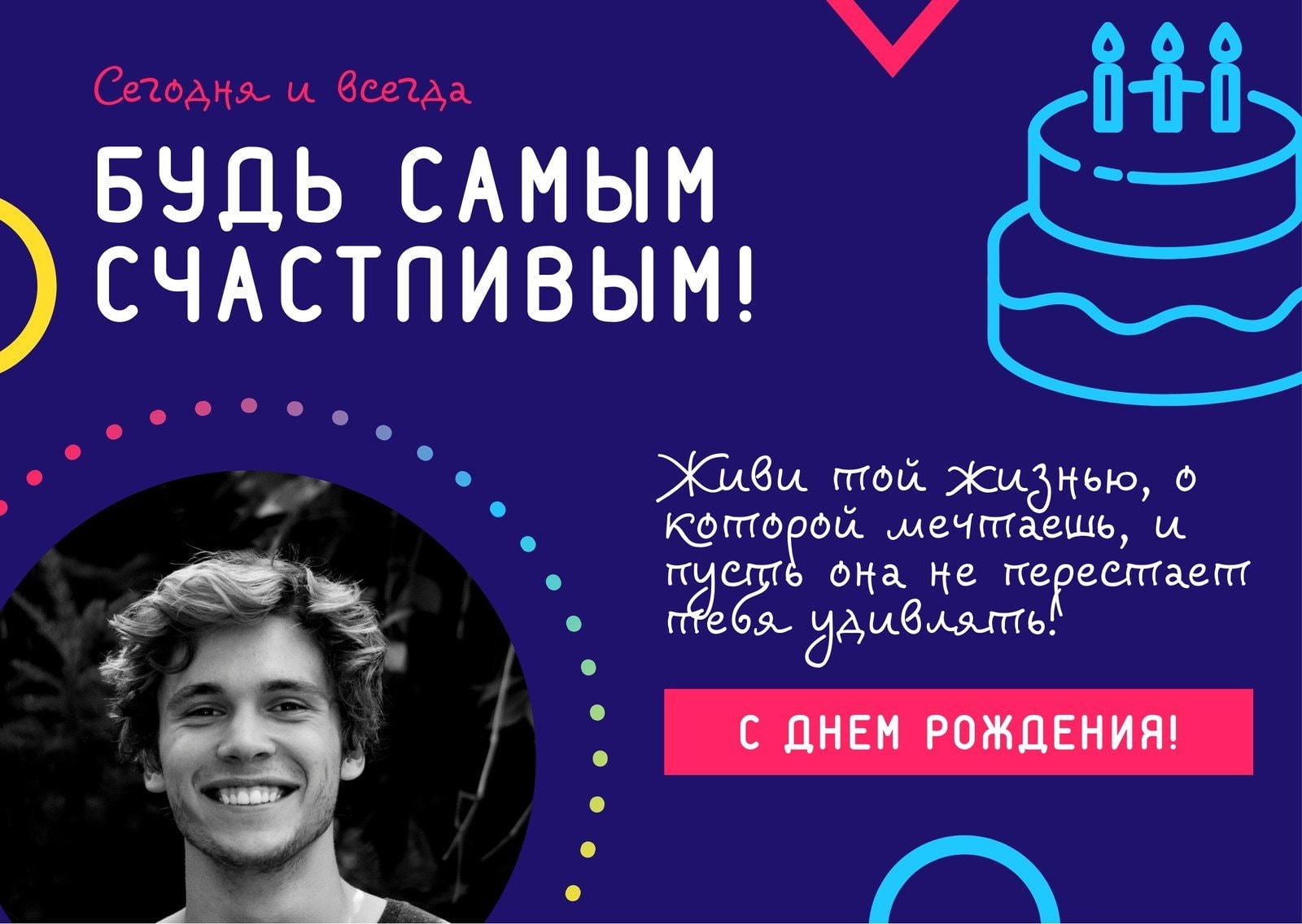 Синяя открытка на день рождения с фотографией парня и цветной графикой