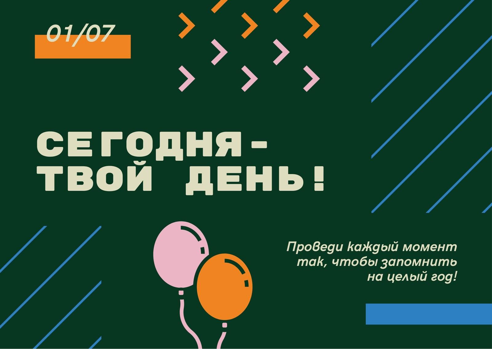 Зеленая открытка на день рождения с геометрической графикой