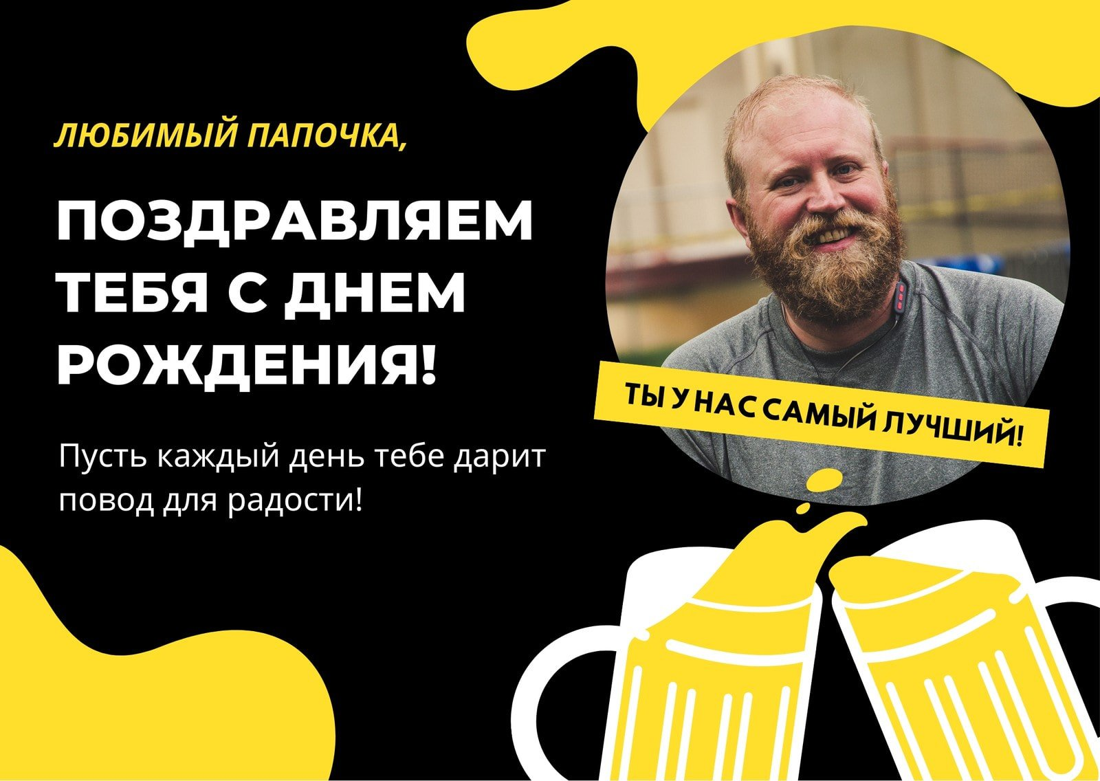 Желто-черная открытка на день рождения папы с фотографией