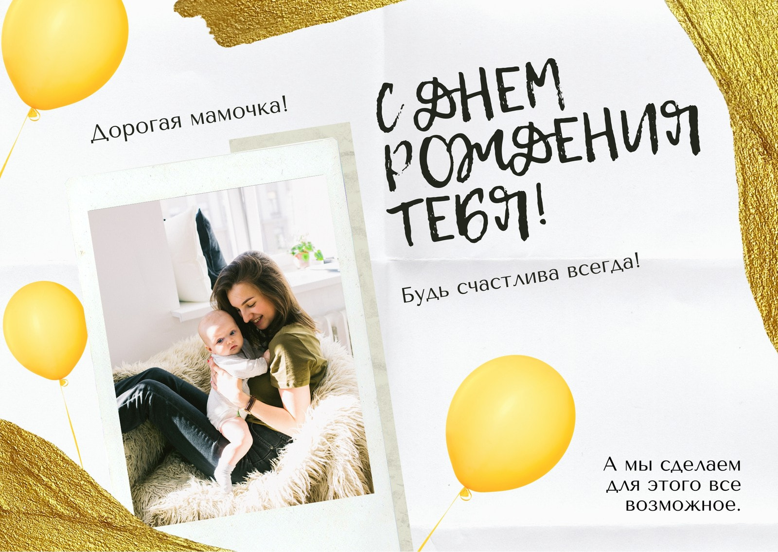 Бело-золотая открытка на день рождения мамы с фотографией