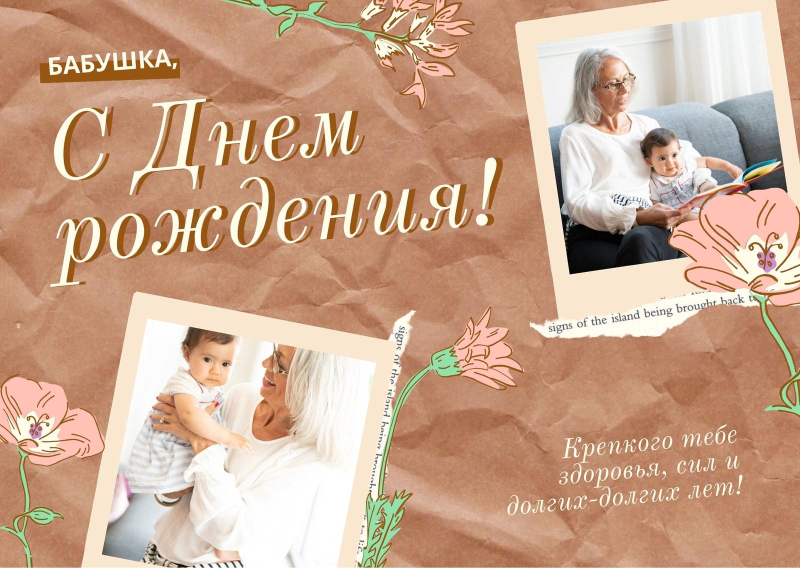 Коричнево-розовая открытка на день рождения бабушки с коллажем из фото
