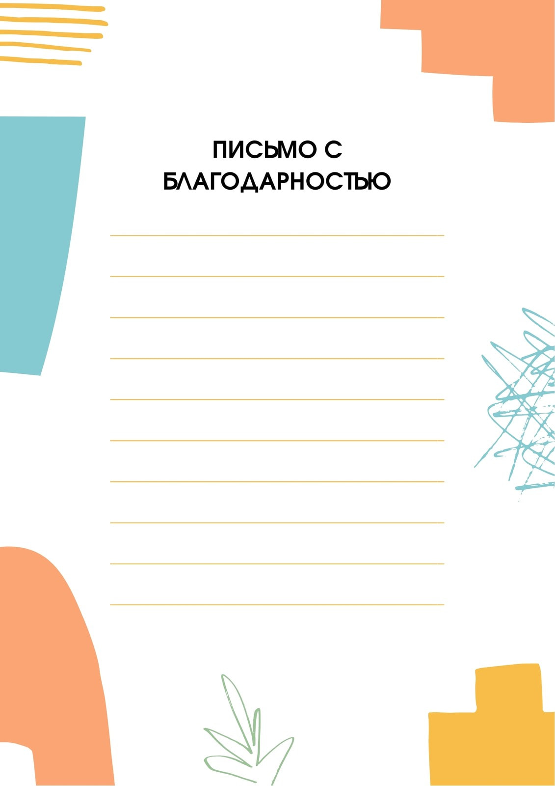 Цветное деловое благодарственное письмо с абстрактной графикой