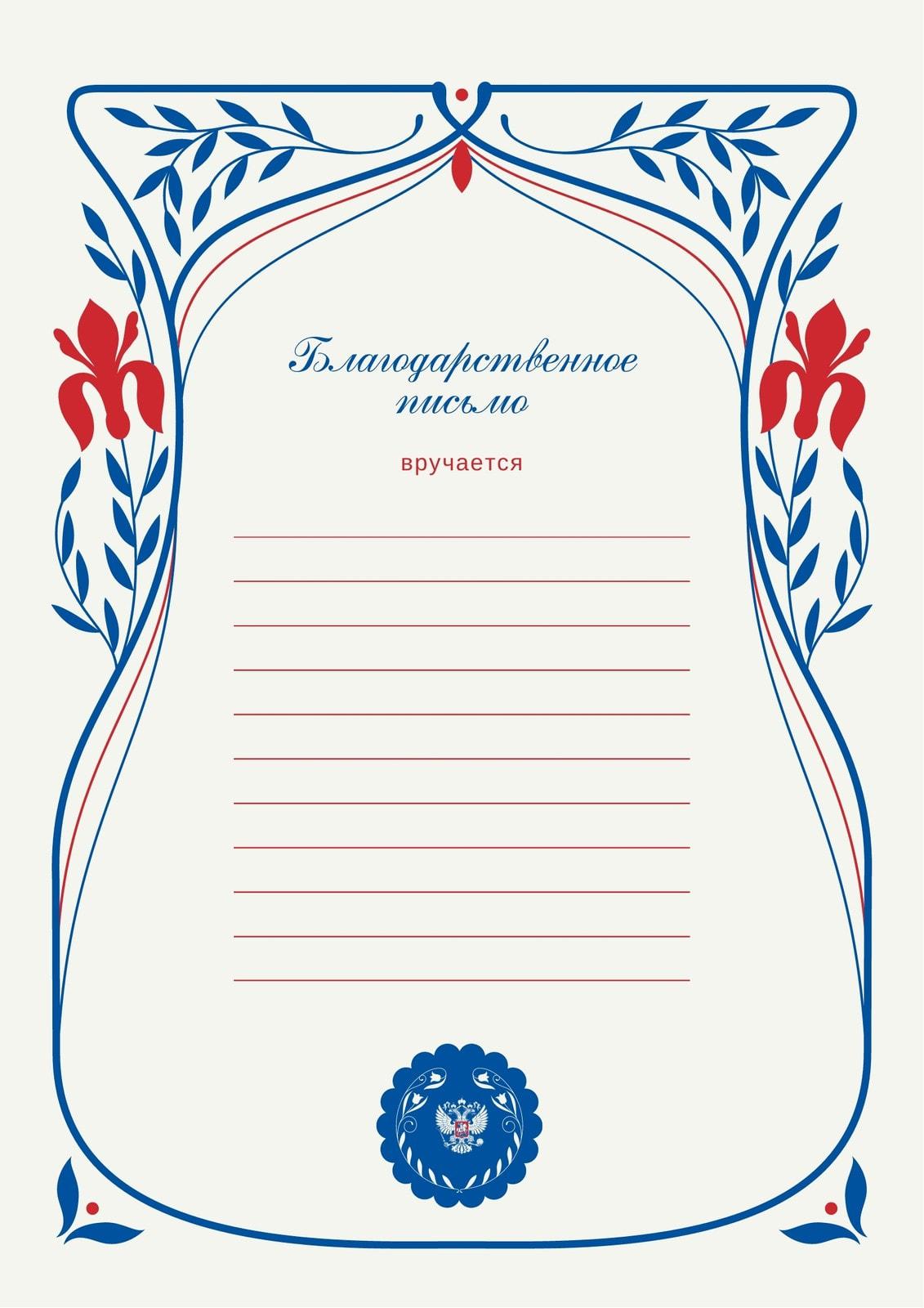 Серое формальное благодарственное письмо с синей и красной рамкой