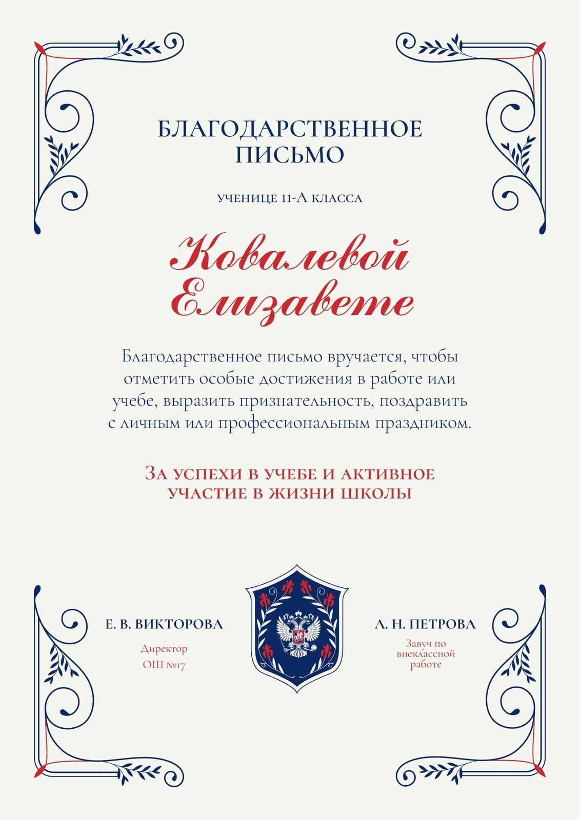 Серое формальное благодарственное письмо с гербом и синей контурной рамкой
